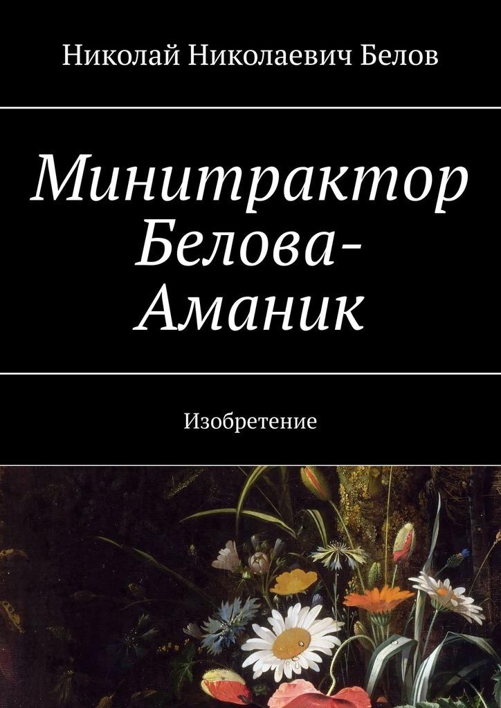 Николай Николаевич Белов Минитрактор Белова-Аманик. Изобретение