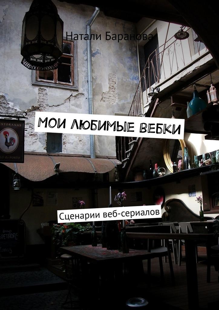 Фото - Натали Баранова Мои любимые вебки. Сценарии веб-сериалов левицкий а я сталкер рождение зоны