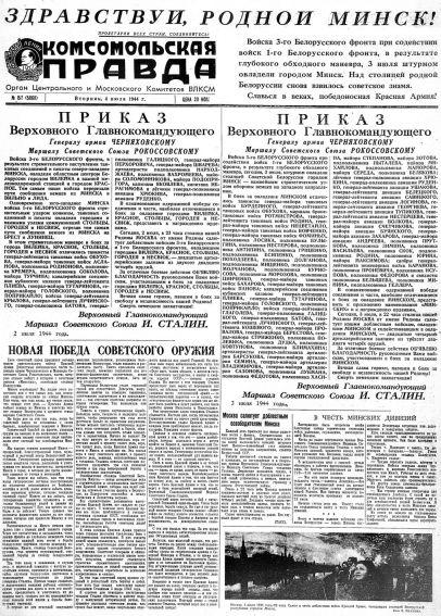 Отсутствует Газета «Комсомольская правда» № 157 от 04.07.1944 г. отсутствует газета комсомольская правда 146 – 107 1941 1945