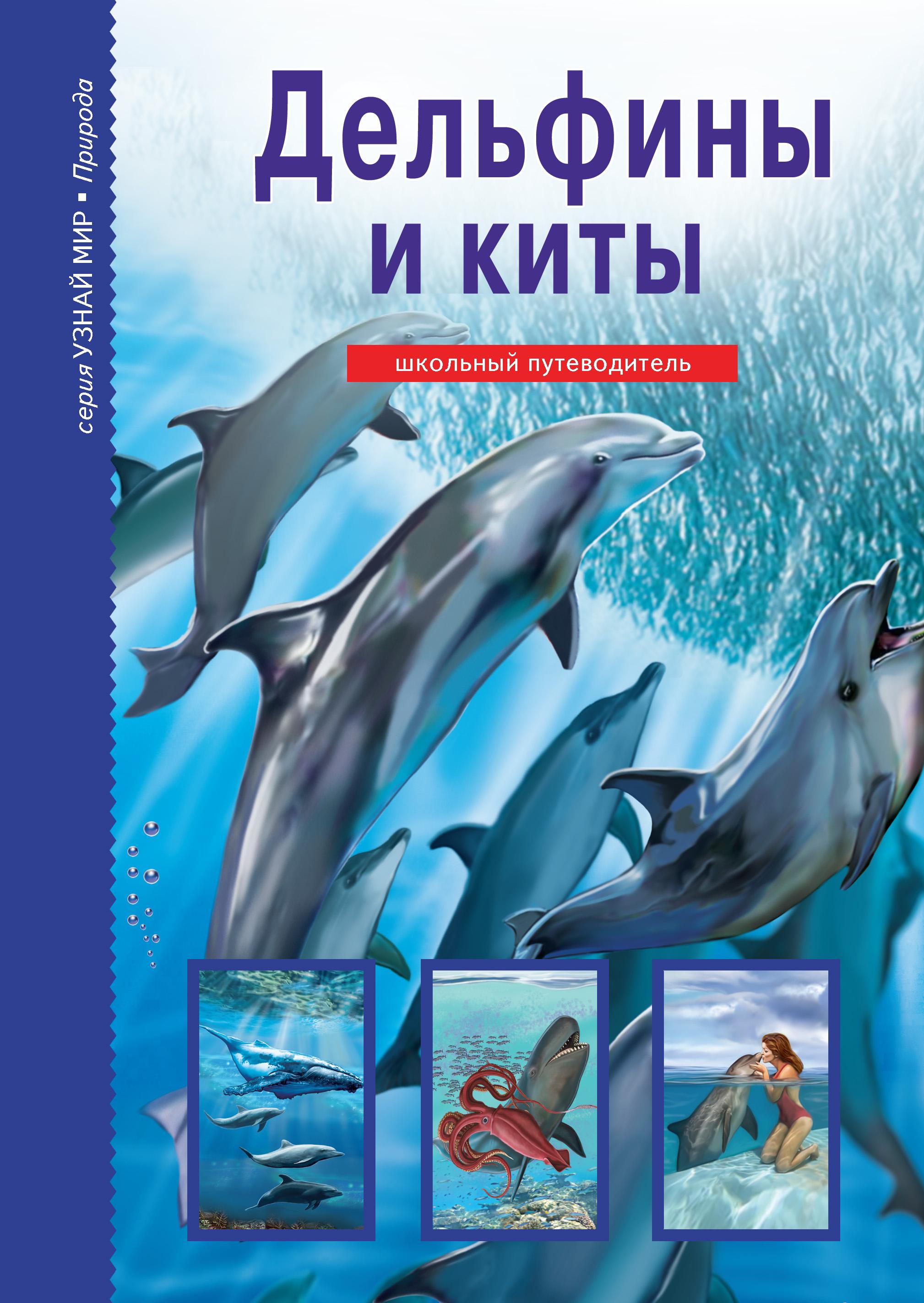 Юлия Дунаева Дельфины и киты акулы киты дельфины