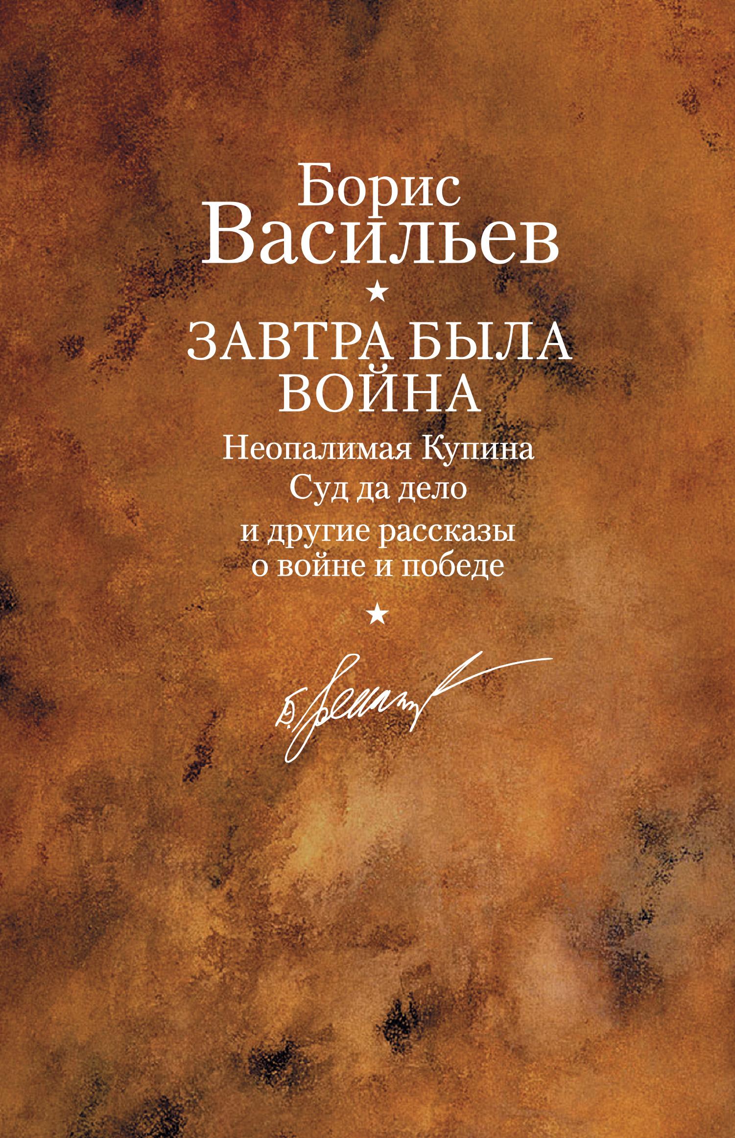 все цены на Борис Васильев Победители