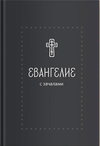 Отсутствует Евангелие. С зачалами. В синодальном переводе евангелие с зачалами