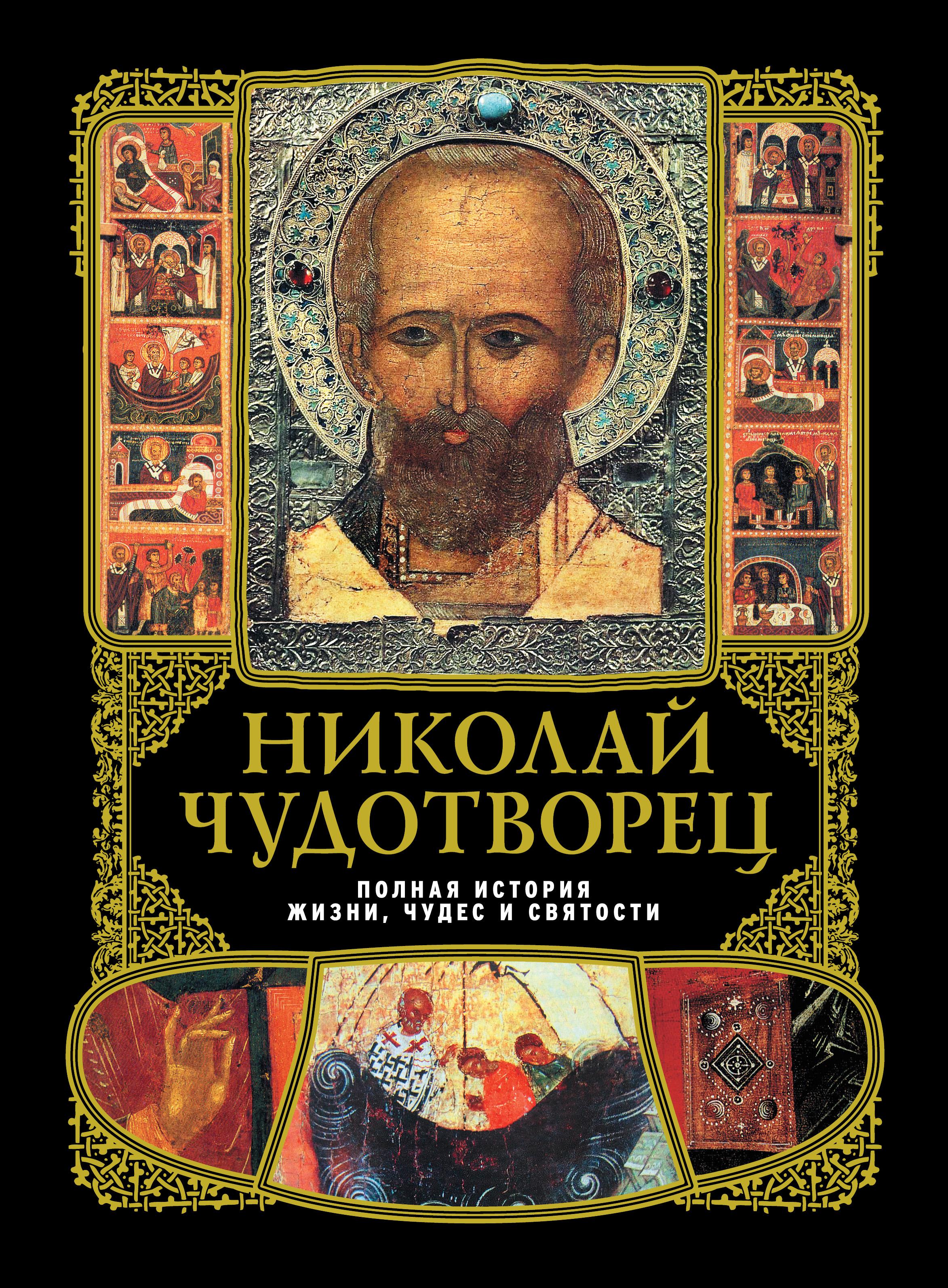 Отсутствует Николай Чудотворец: Полная история жизни, чудес и святости брюки скинни regent