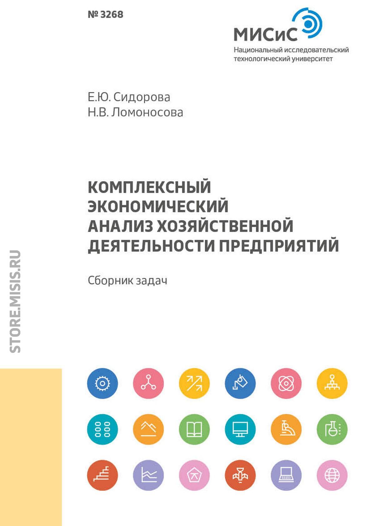 Е. Ю. Сидорова Комплексный экономический анализ хозяйственной деятельности предприятий паке к х баланс экономический анализ проекта немецкое единство