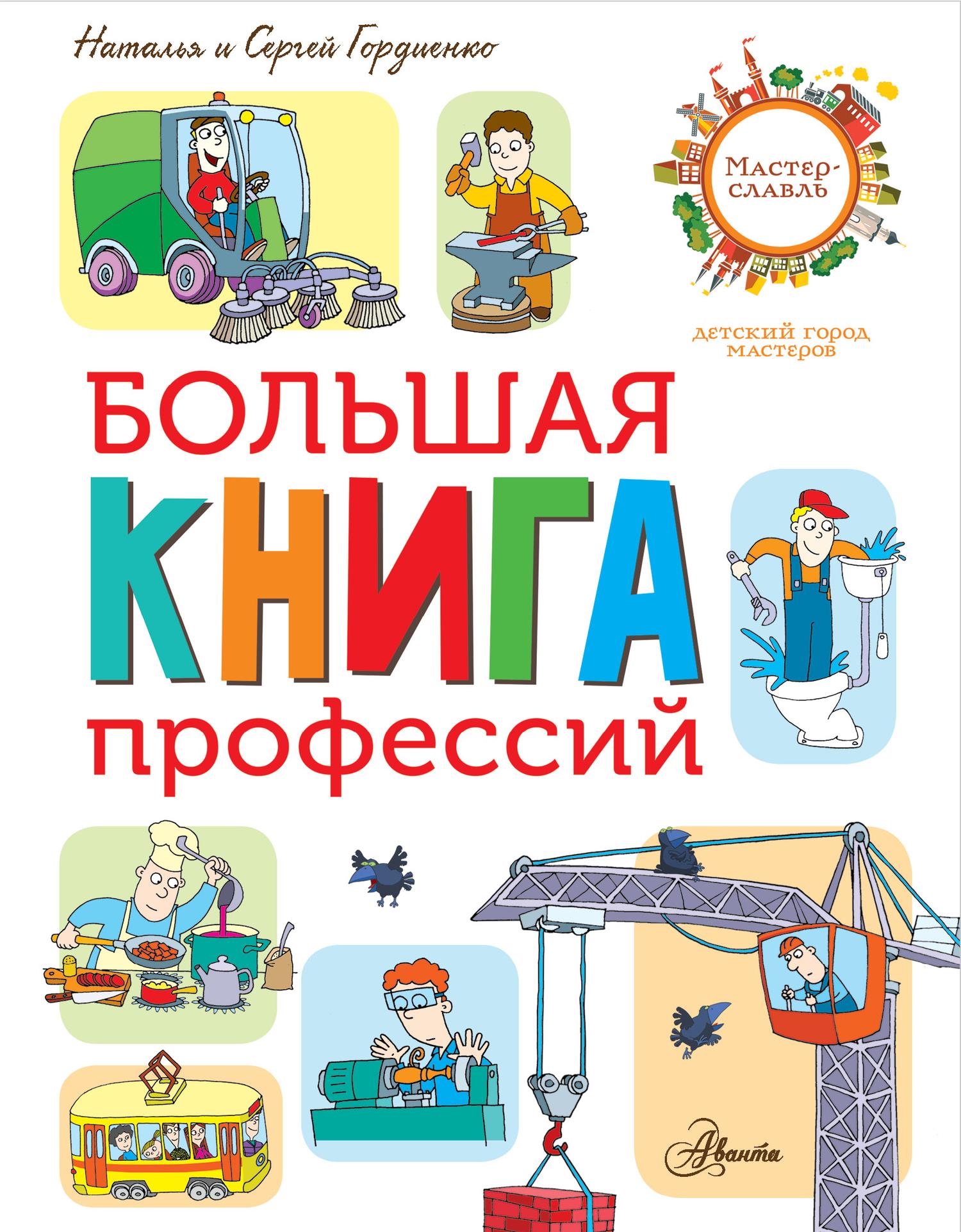 Сергей Гордиенко Большая книга профессий сергей цеханский большая книга почему