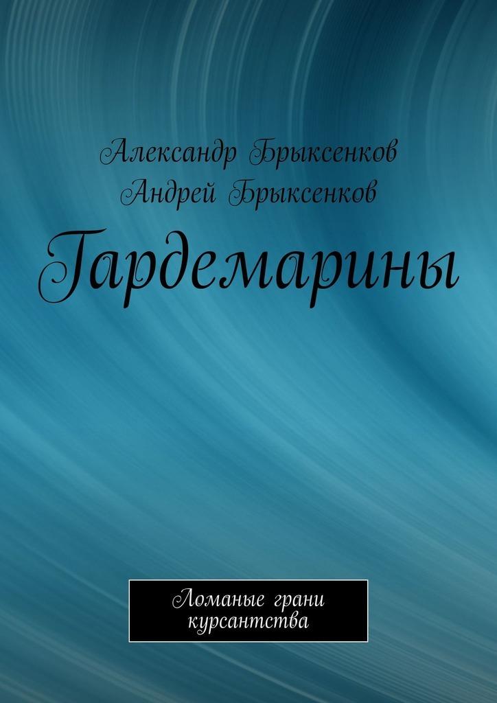 Александр Брыксенков Гардемарины. Ломаные грани курсантства военные были