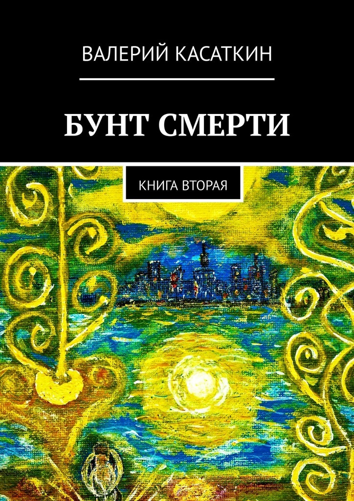 Валерий Касаткин Бунт смерти. Книга вторая вторая сущность