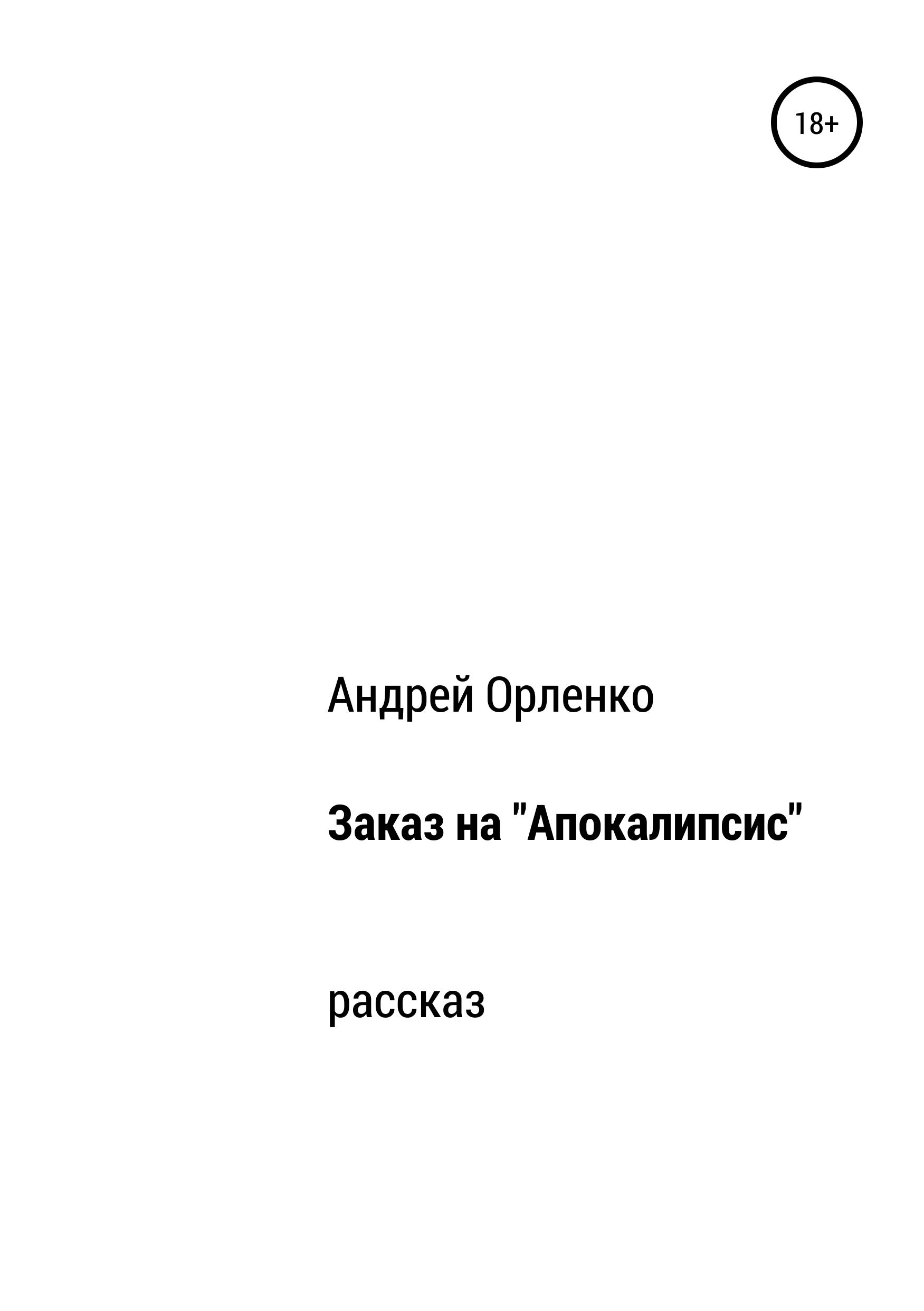 Андрей Викторович Орленко Заказ на «Апокалипсис» цена и фото