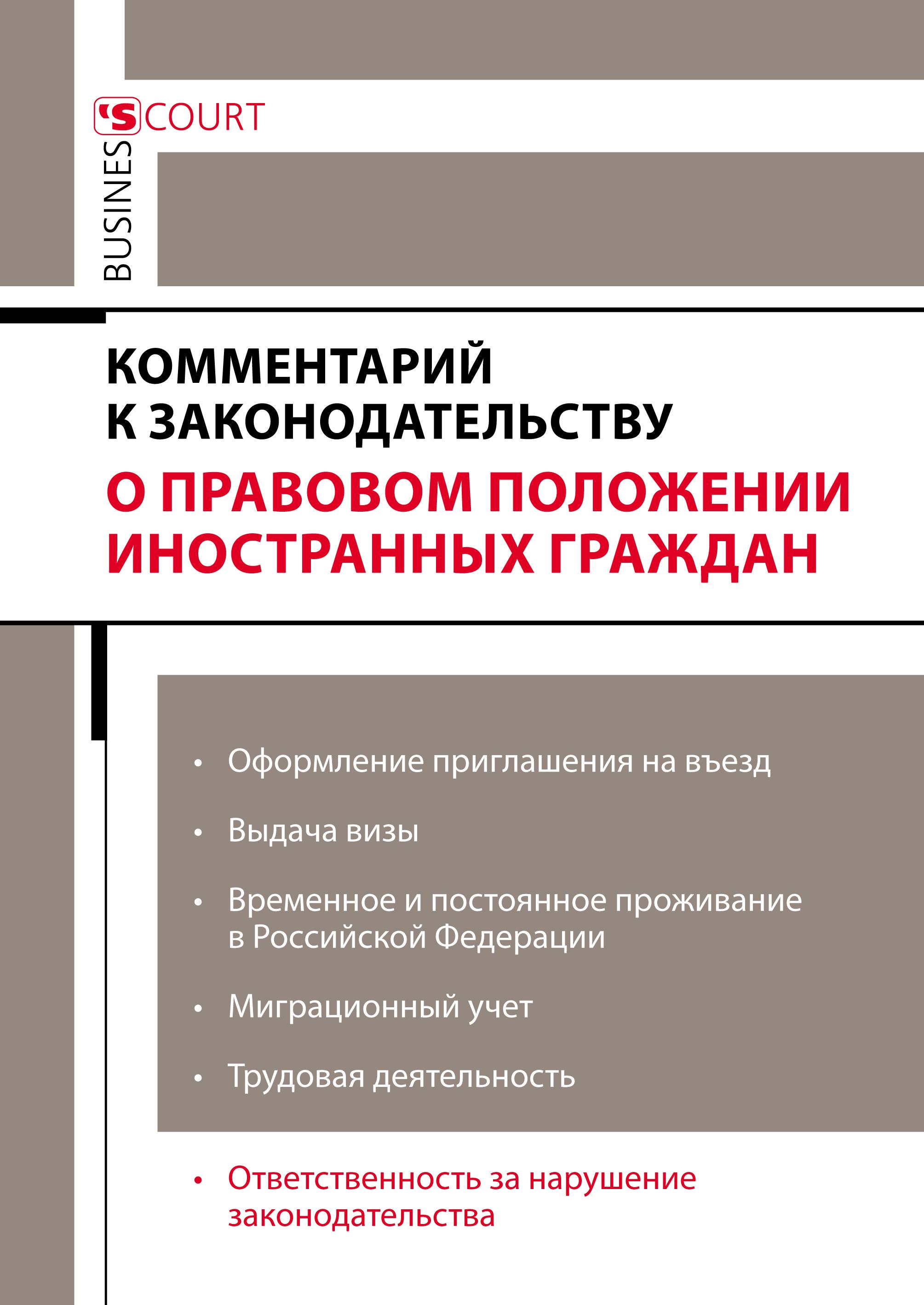 Ярославна Анатольевна Ключникова Комментарий к законодательству о правовом положении иностранных граждан