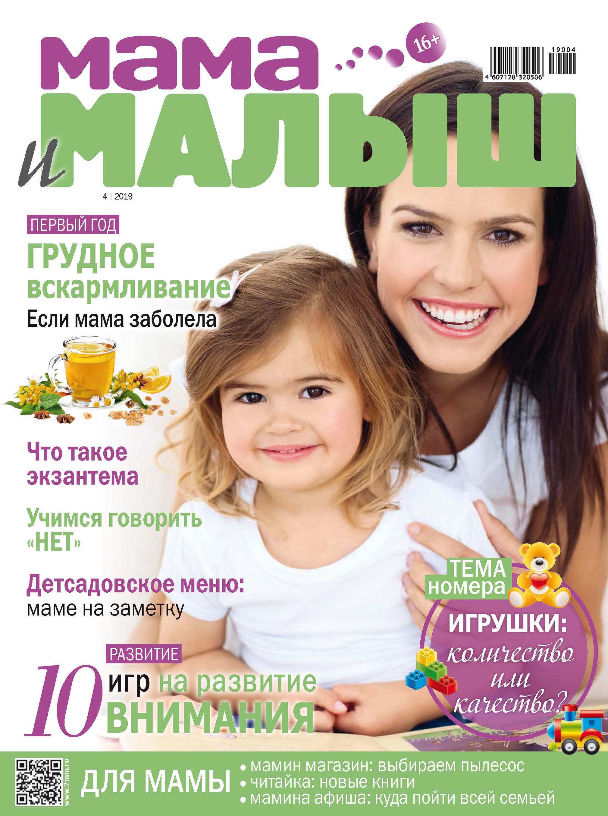 Отсутствует Мама и малыш №04/2019 что можно что нельзя кормящей маме первое подробное меню для тех кто на гв