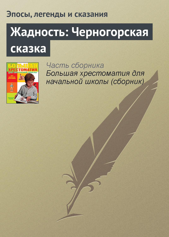 Эпосы, легенды и сказания Жадность: Черногорская сказка эпосы легенды и сказания сказки народов мира