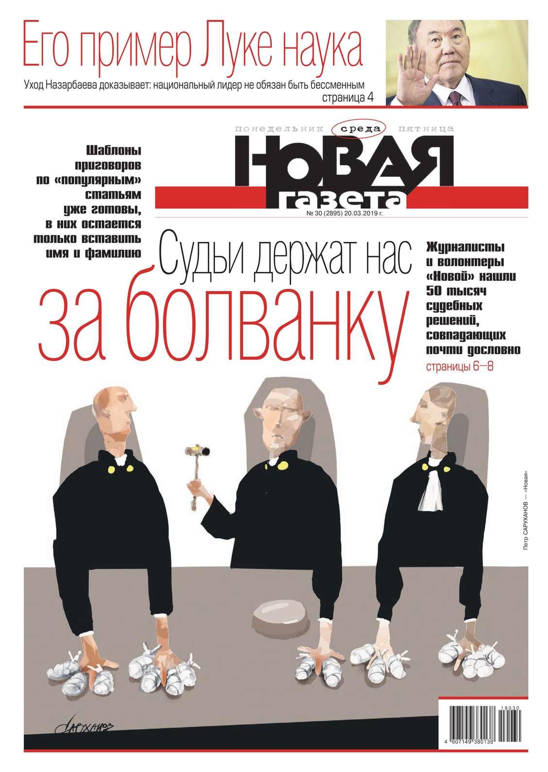 Новая Газета 30-2019