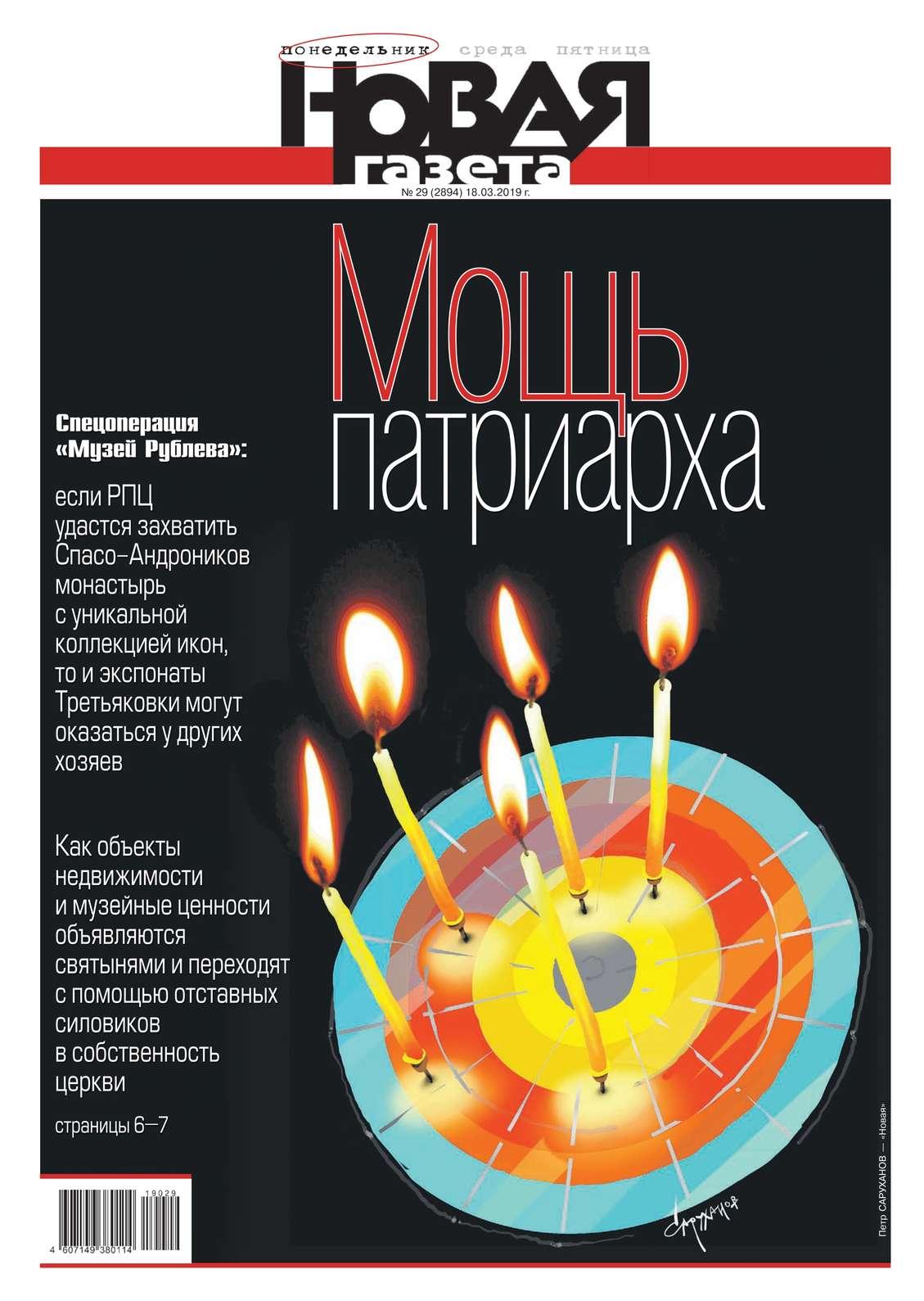 Новая Газета 29-2019