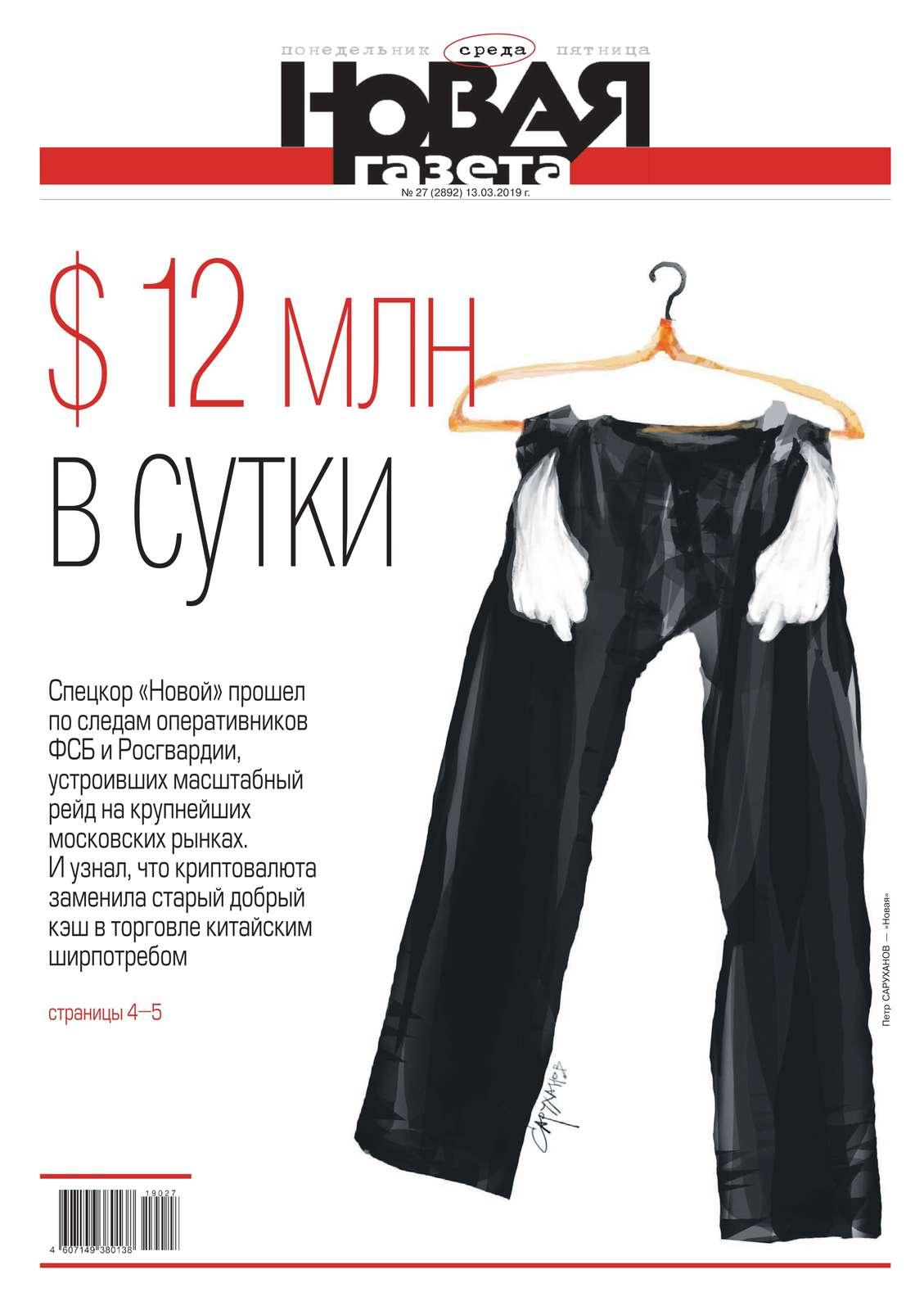 Новая Газета 27-2019