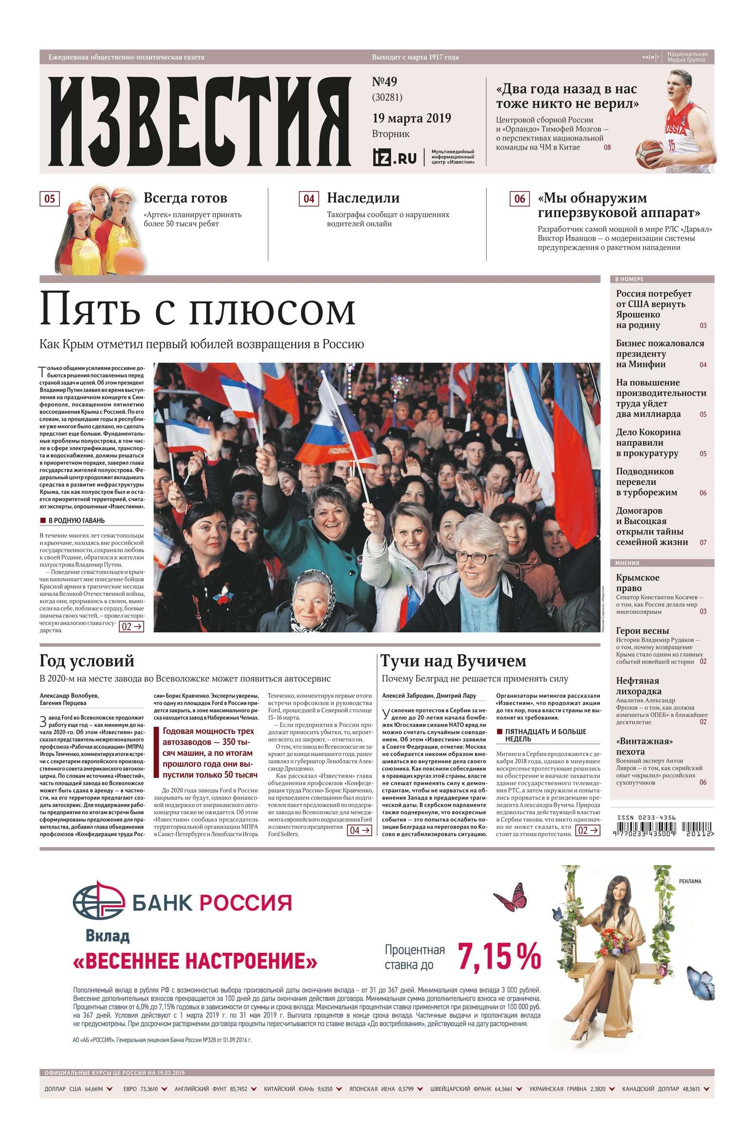 Известия 49-2019