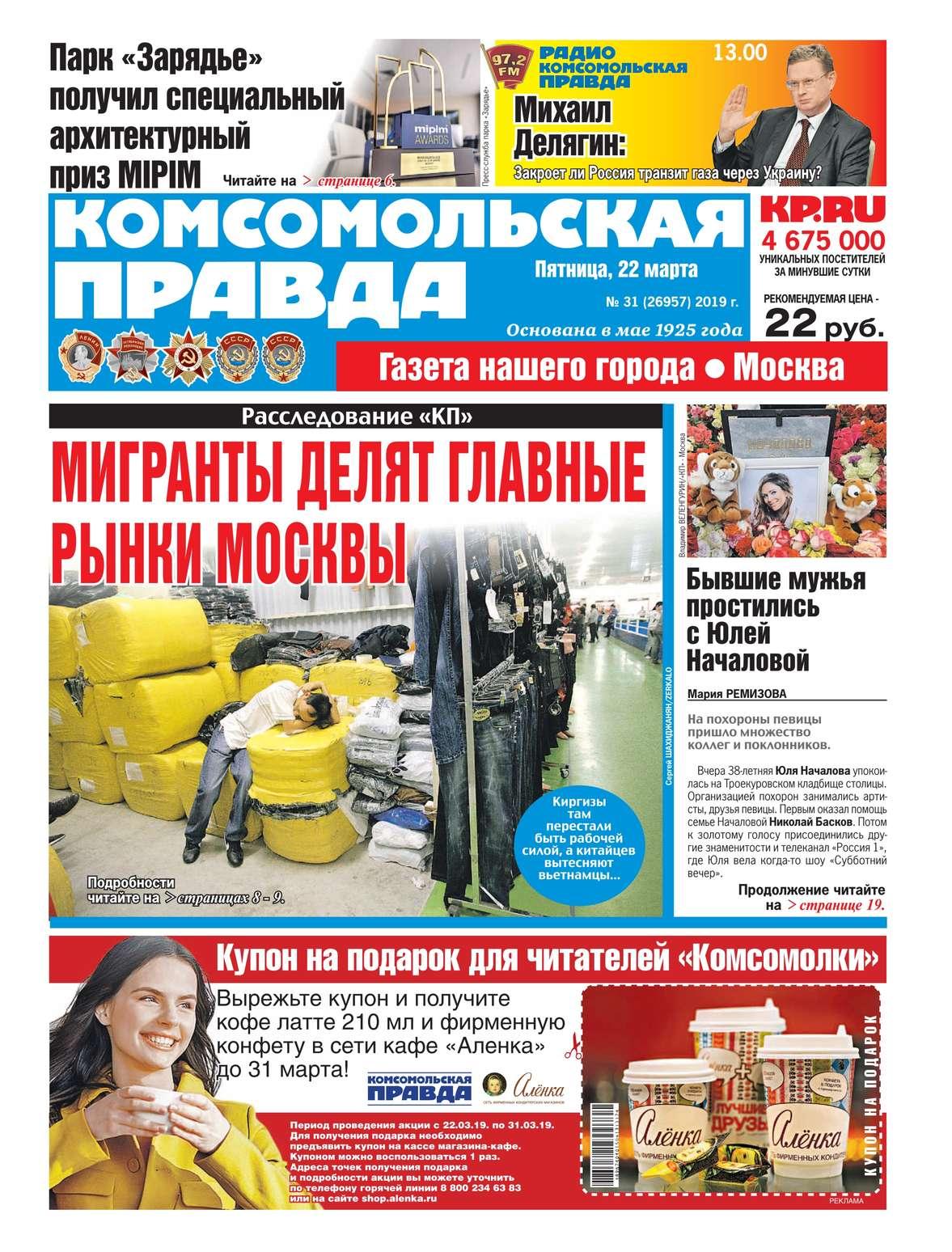 Комсомольская Правда. Москва 31-2019