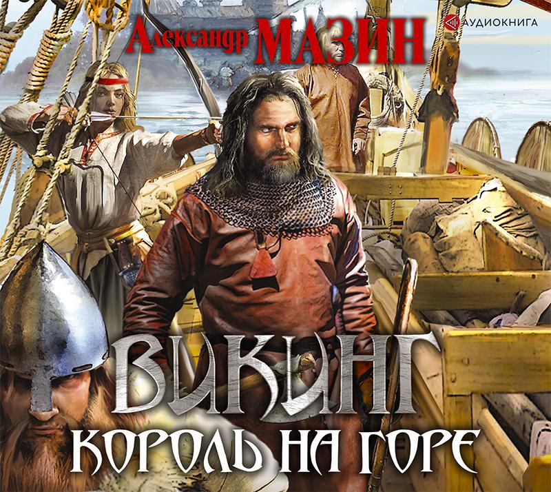 Александр Мазин Викинг. Король на горе александр мазин викинг мы платим железом