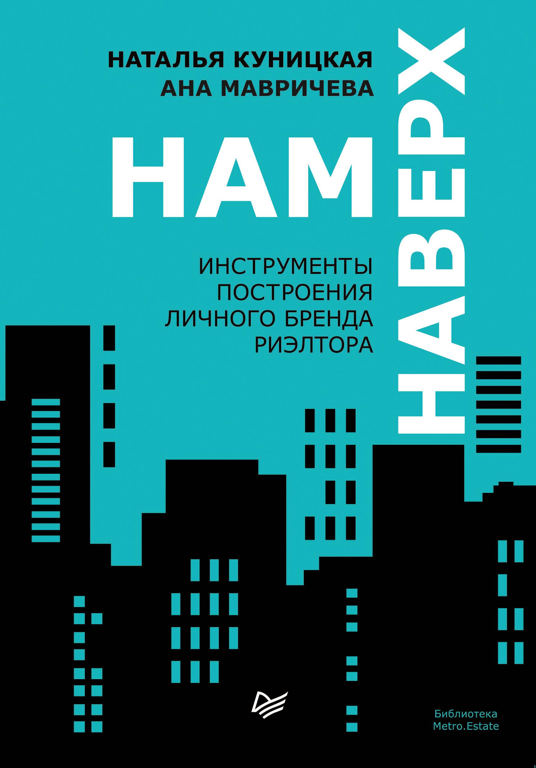 Обложка книги. Автор - Ана Мавричева