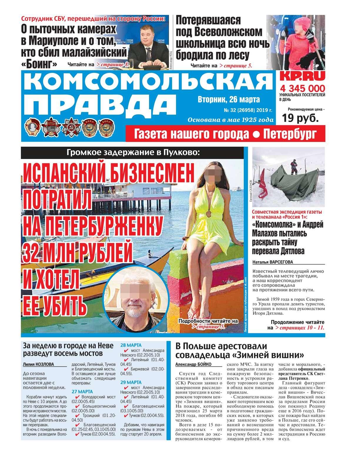 Редакция газеты Комсомольская Правда. - Комсомольская Правда. - 32-2019