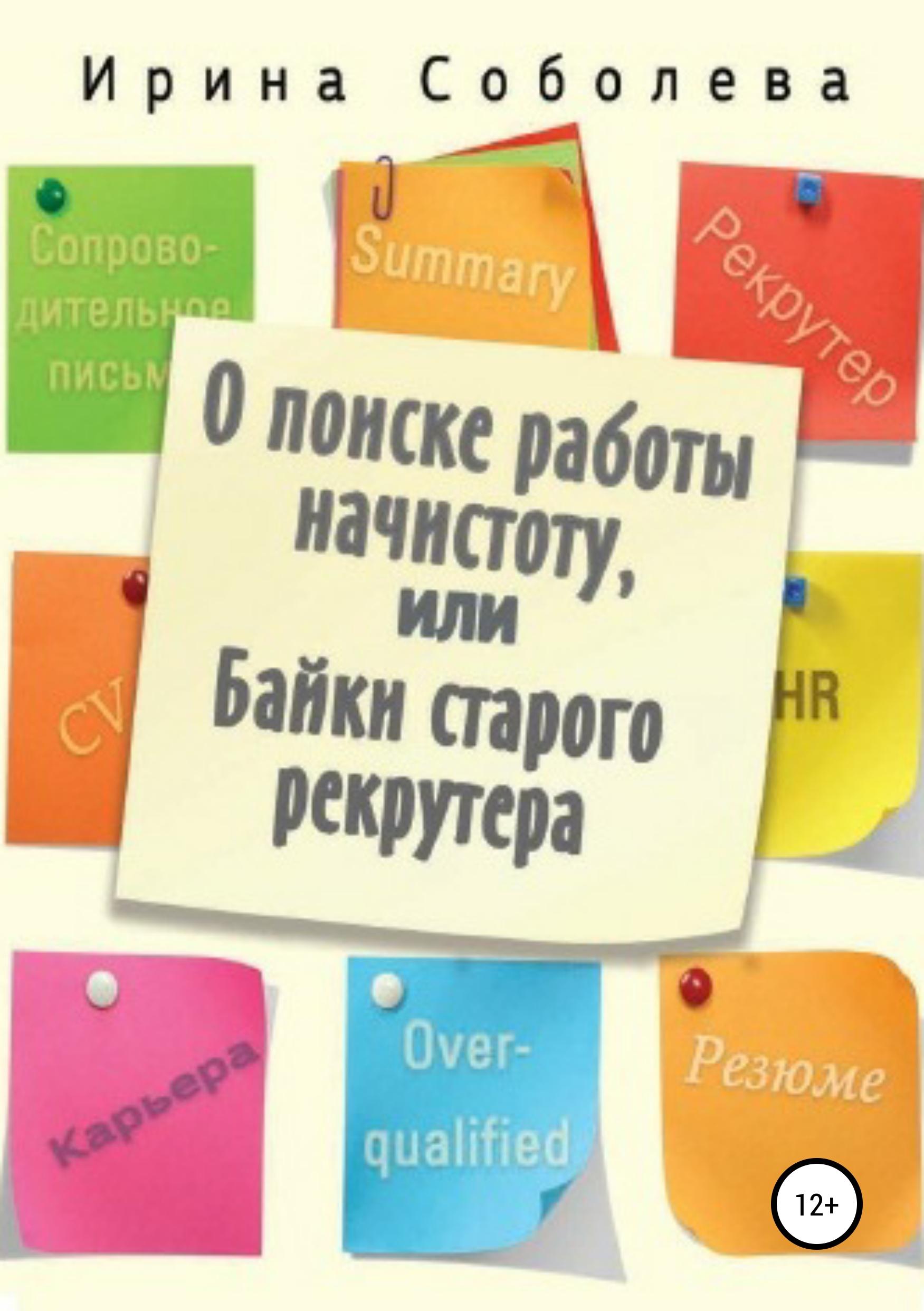 Обложка книги. Автор - Ирина Соболева