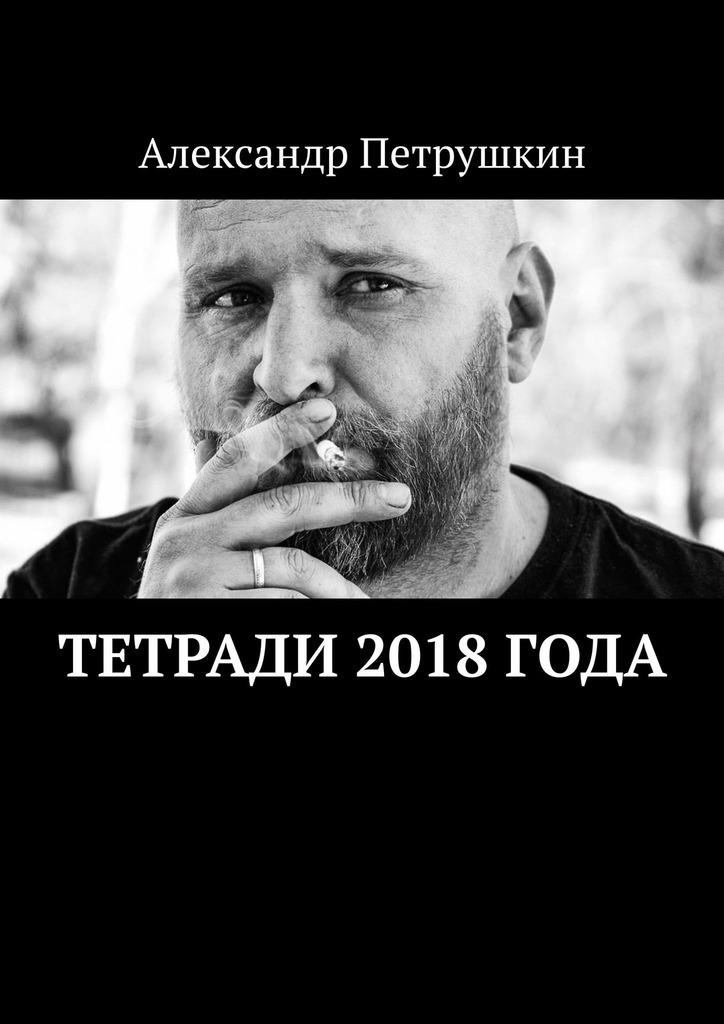 Фото - Александр Петрушкин Тетради 2018 года александр петрушкин тетради 1999 2001годов