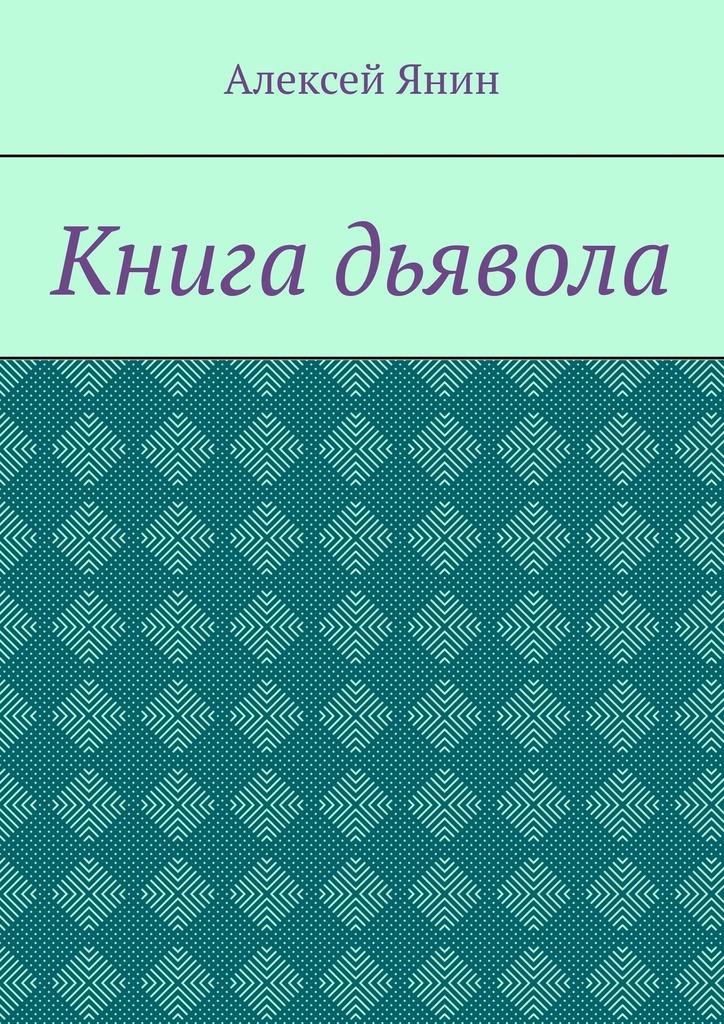 Алексей Александрович Янин Книга дьявола цена