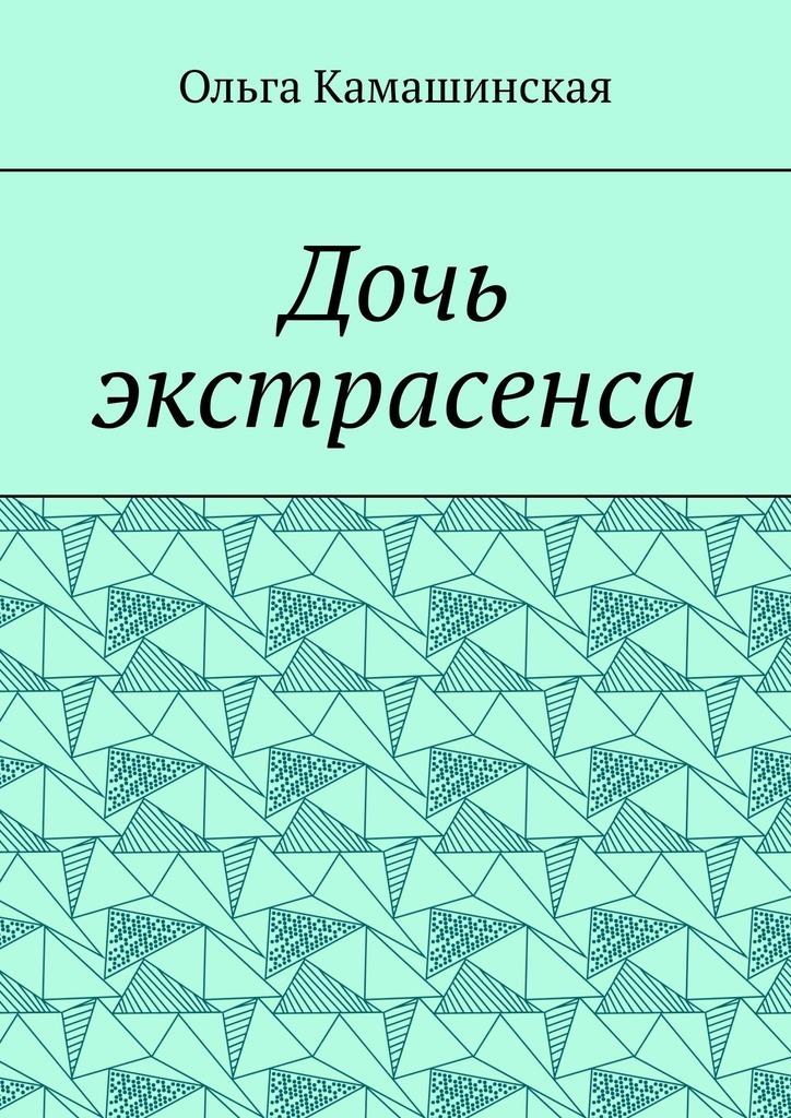 Ольга Камашинская Дочь экстрасенса ольга камашинская дочь экстрасенса
