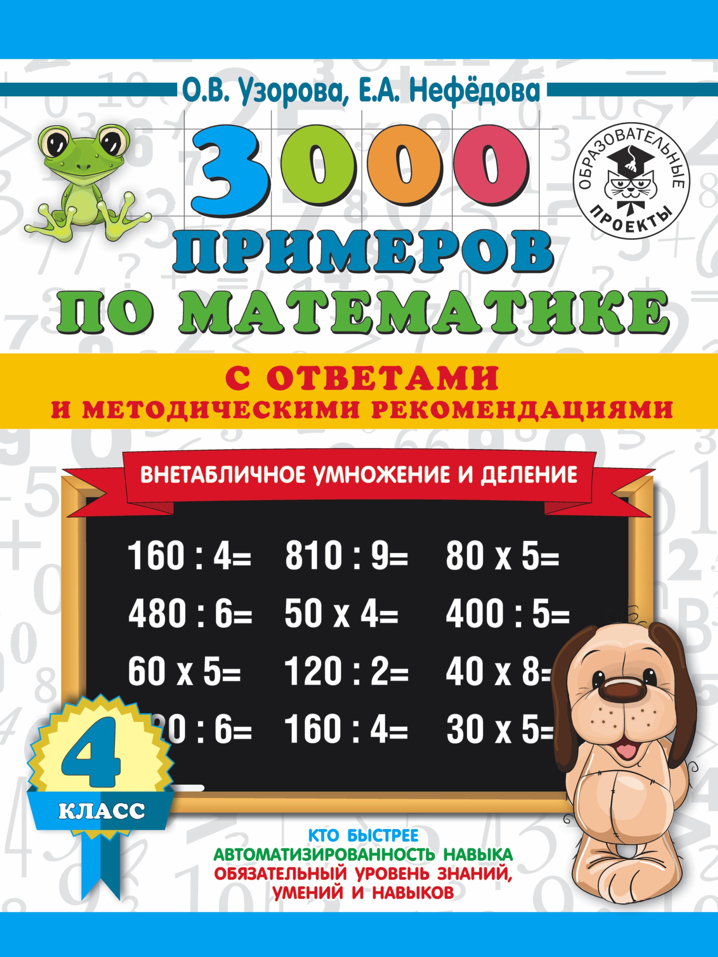 О. В. Узорова 3000 примеров по математике с ответами и методическими рекомендациями. Внетабличное умножение и деление. 4 класс 3000 примеров по математике внетабличное умножение и деление 3 4 класс новые примеры узорова о в нефедова е а
