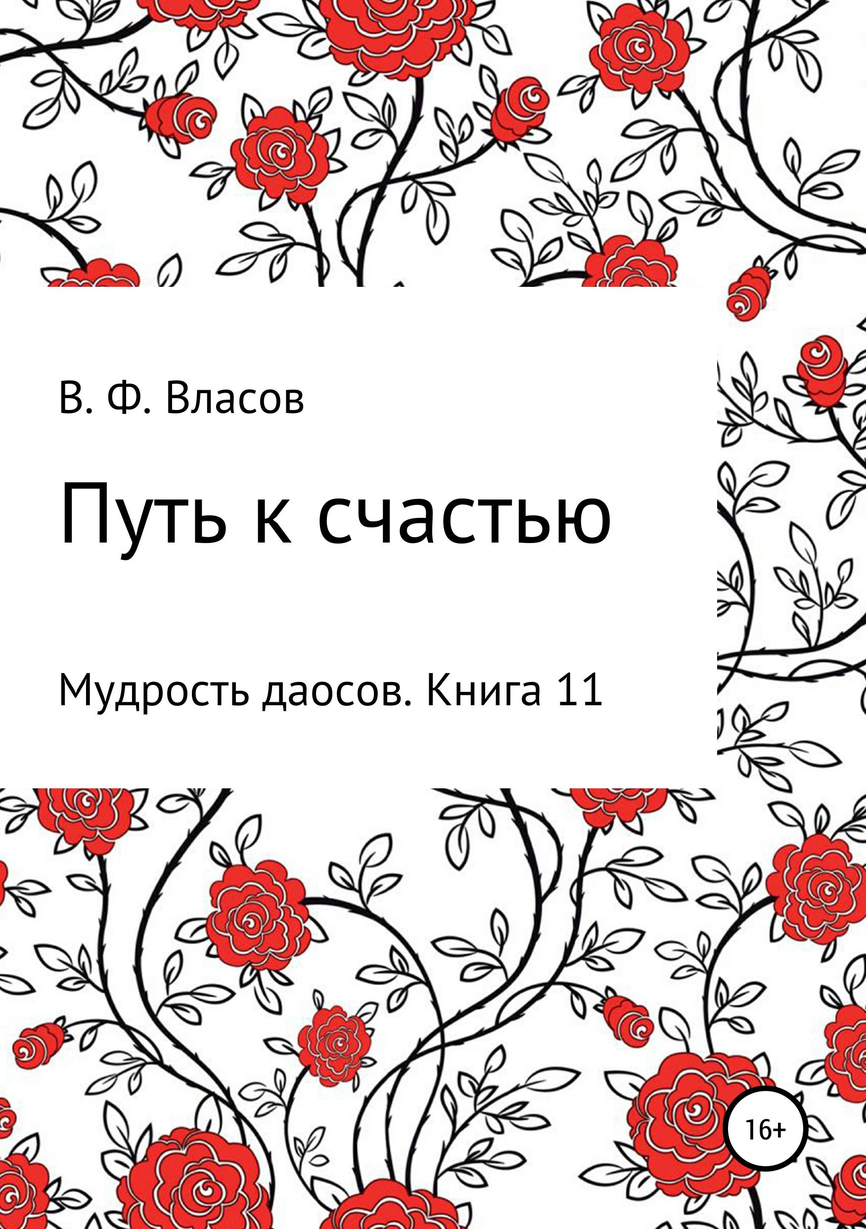 Владимир Фёдорович Власов Путь к счастью владимир фёдорович власов будда и моисей
