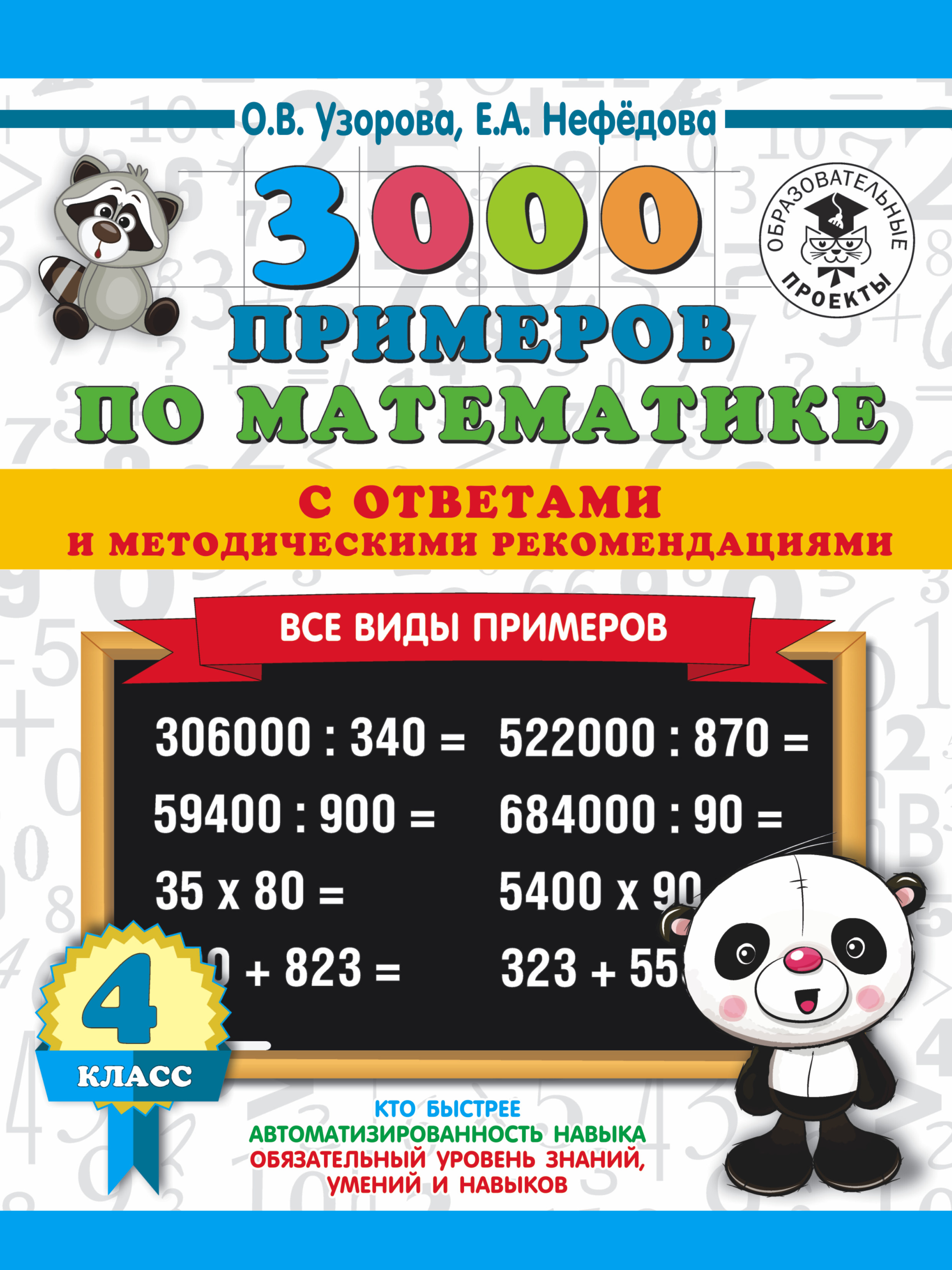 3000 примеров по математике с ответами и методическими рекомендациями. Все виды примеров. 4 класс