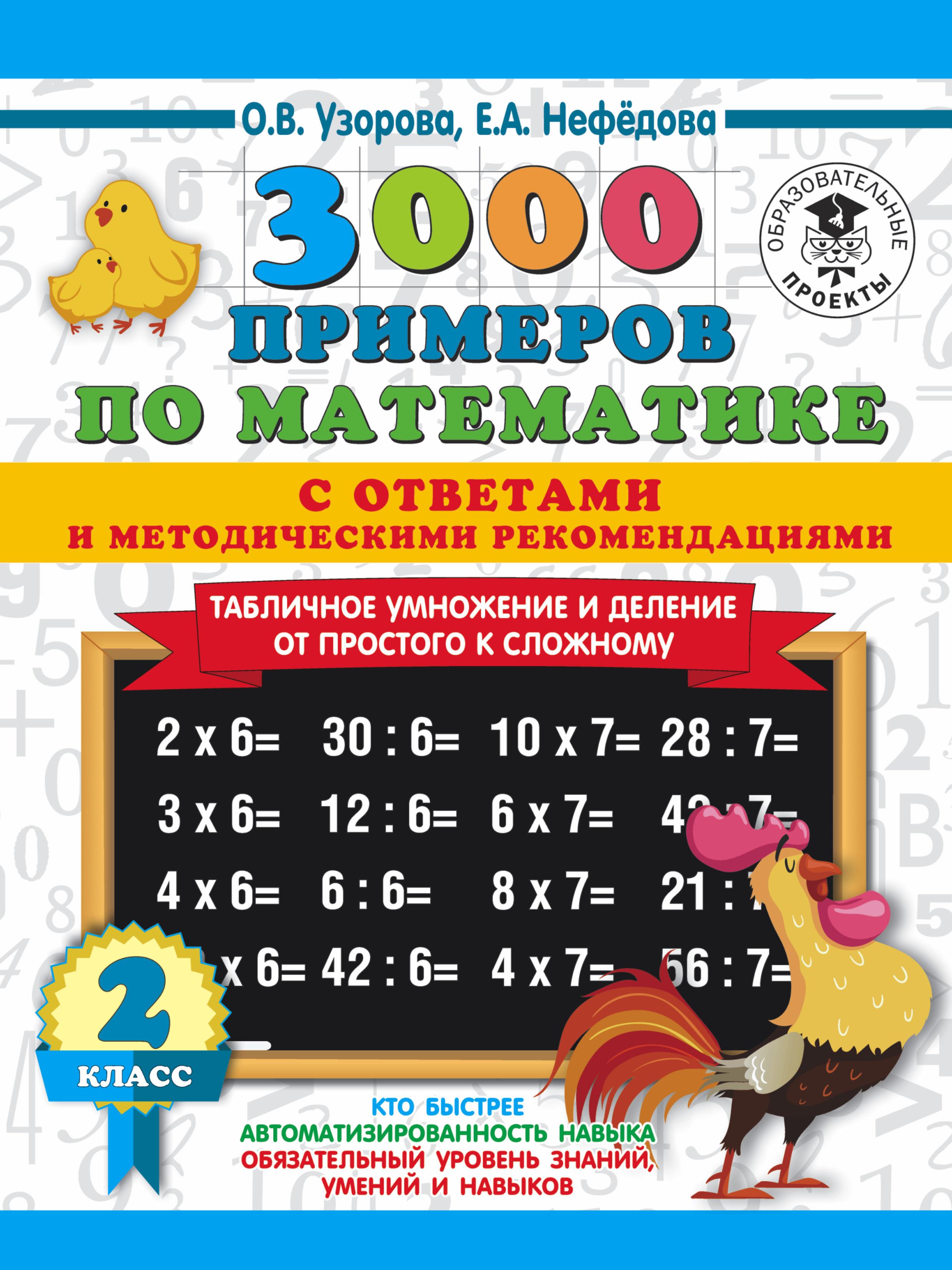 3000 примеров по математике с ответами и методическими рекомендациями. Табличное умножение и деление от простого к сложному. 2 класс