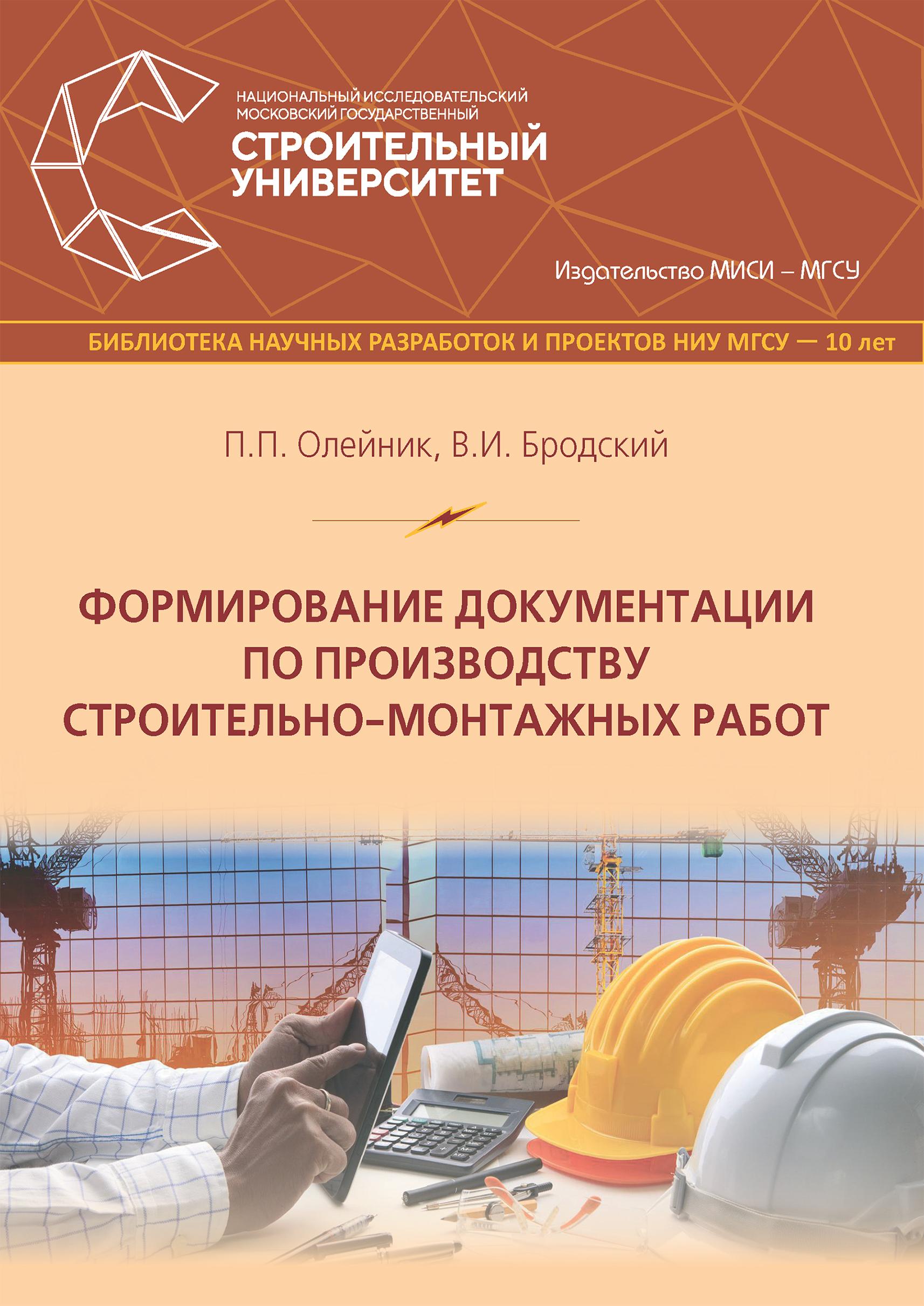 В. И. Бродский Формирование документации по производству строительно-монтажных работ