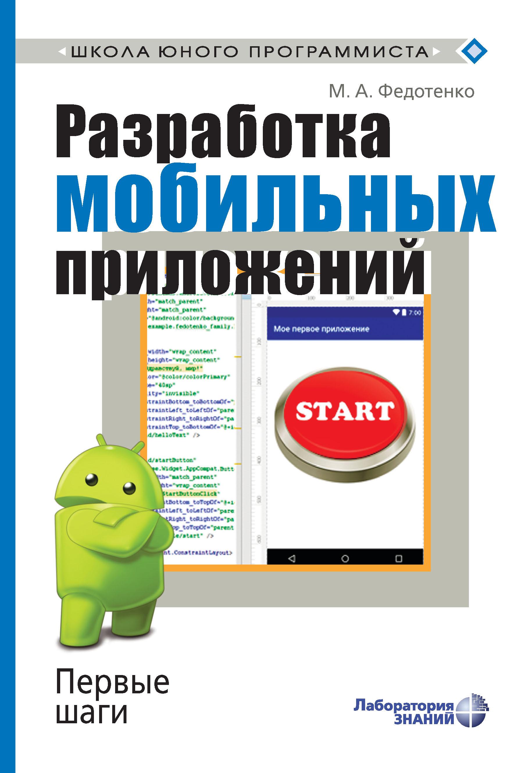 М. А. Федотенко Разработка мобильных приложений. Первые шаги привет android разработка мобильных приложений