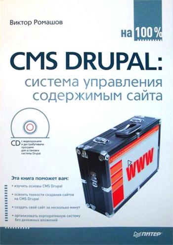 Виктор Ромашов CMS Drupal: система управления содержимым сайта cms drupal система управления содержимым сайта cd с видеокурсом
