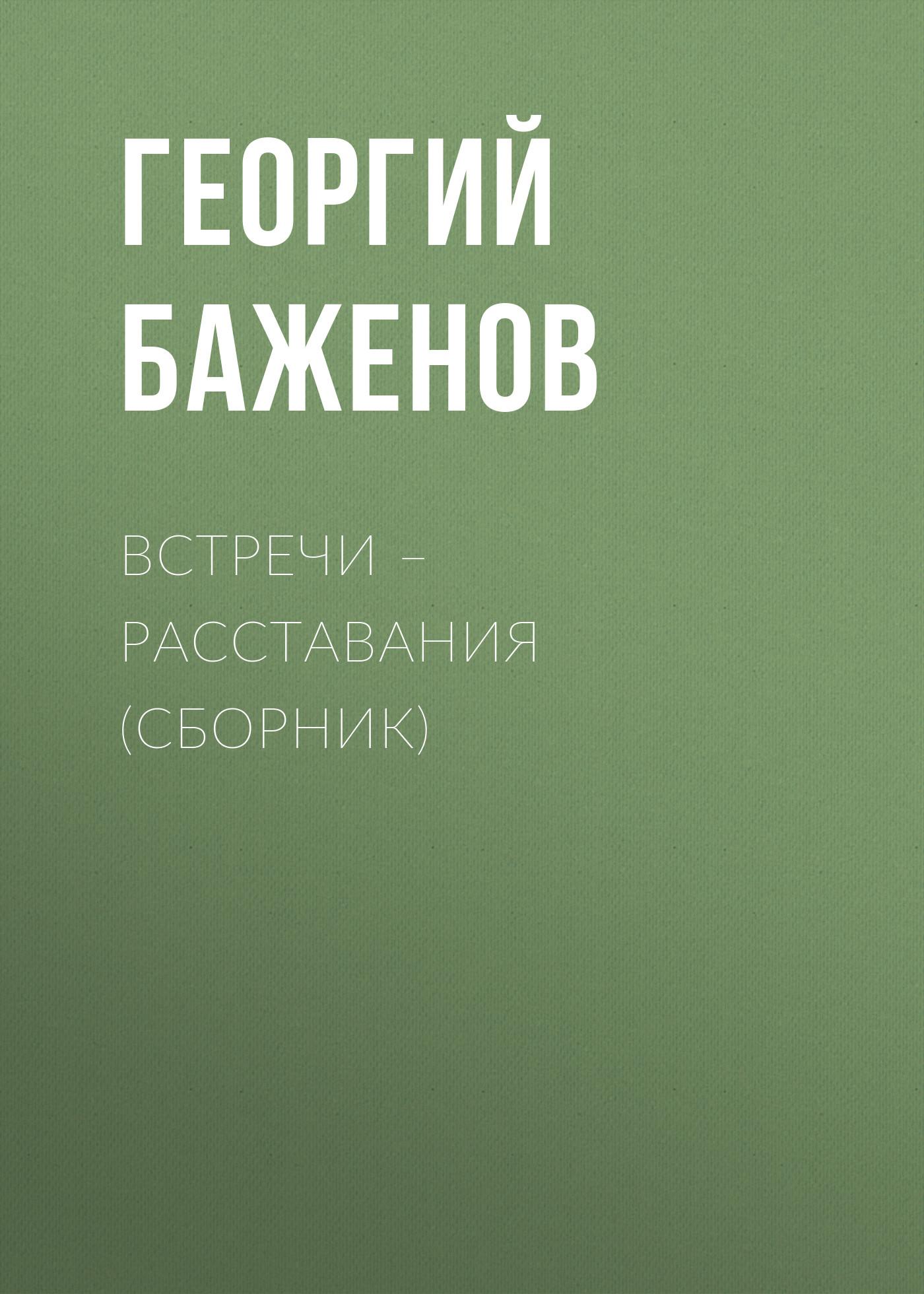 Георгий Баженов Встречи – расставания (сборник)