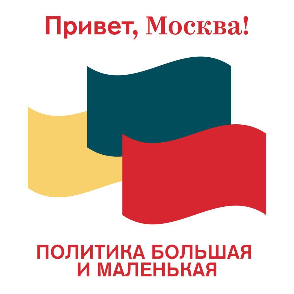 Проект «Привет, Москва!» Политика большая и маленькая экономичность и энергоемкость городского транспорта