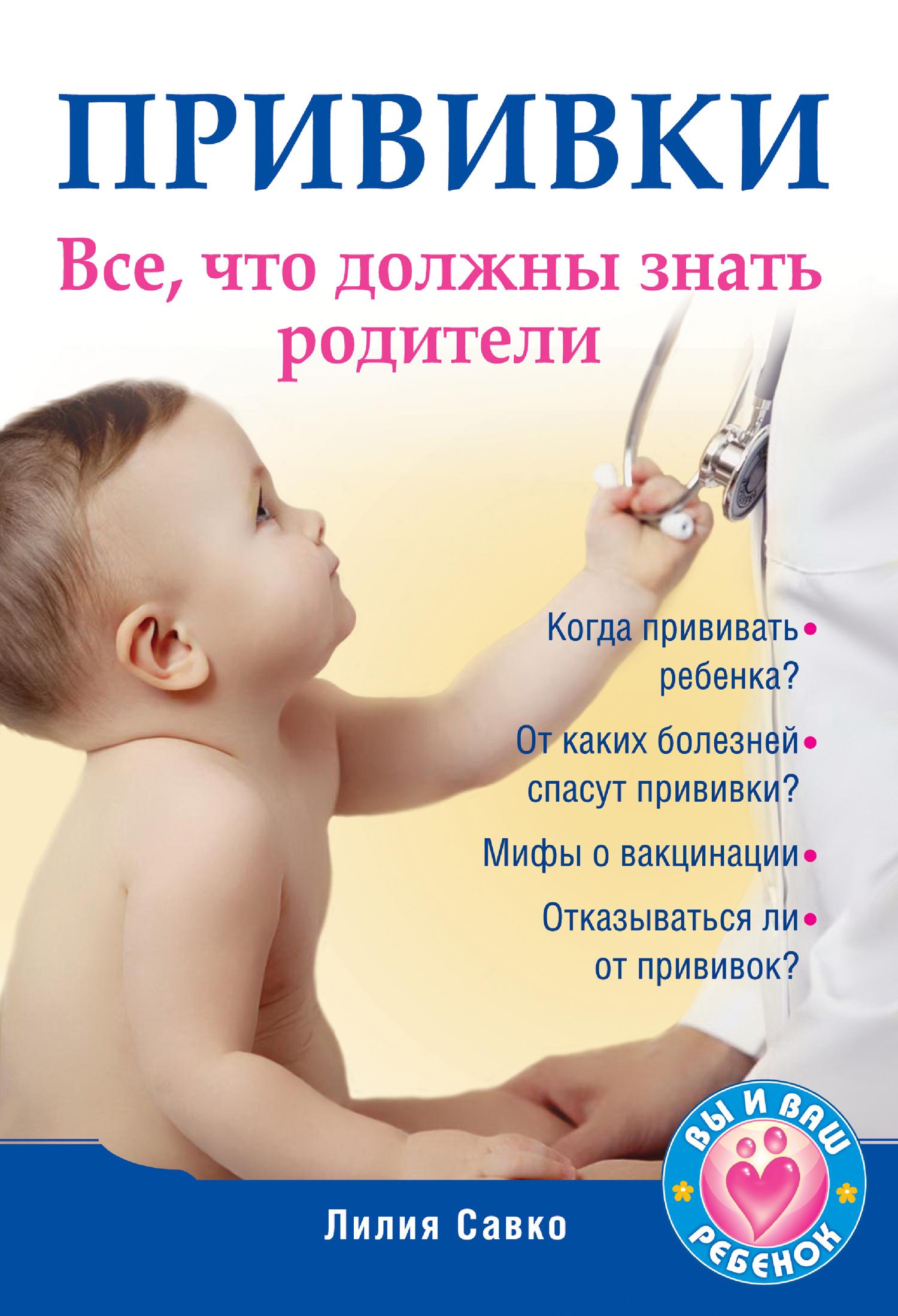 Лилия Савко Прививки. Все, что должны знать родители помогают ли прививки от бешенства животным