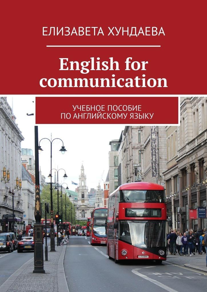 Елизавета Хундаева Еnglish for communication. Учебное пособие поанглийскому языку