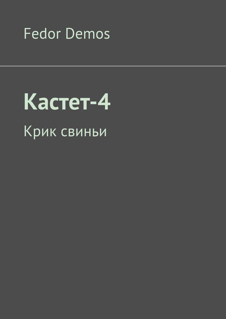 Fedor Demos Кастет-4. Крик свиньи цена