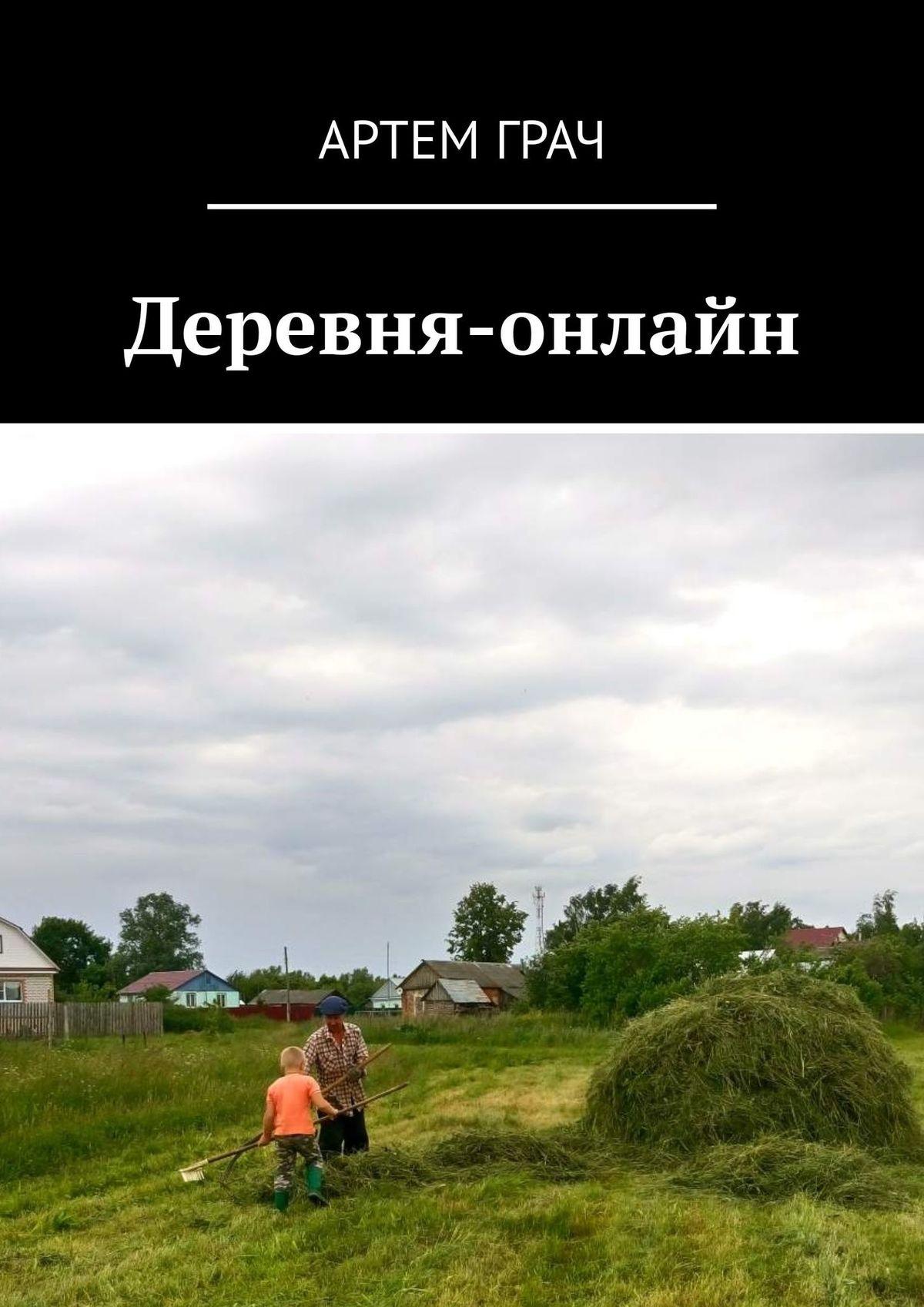 Анатолий Маскаев Деревня-онлайн аудиокнига деревня бунин слушать онлайн