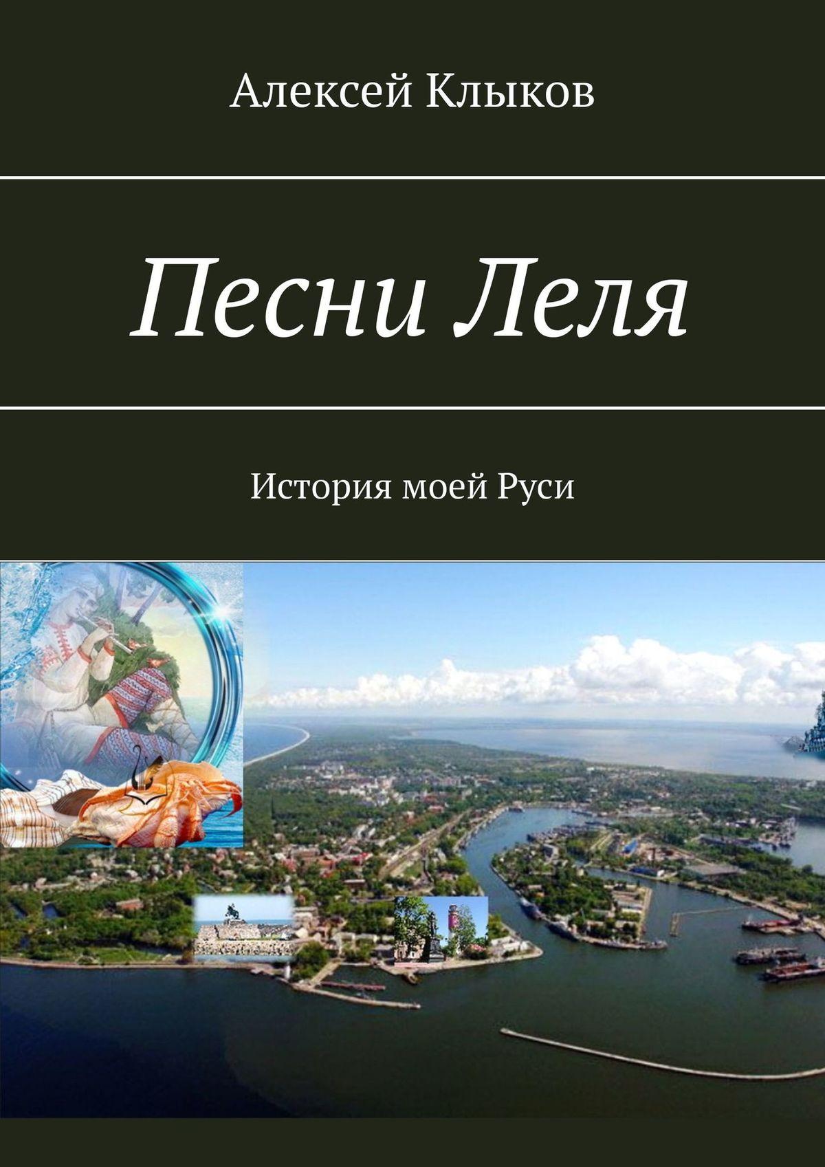 Алексей Клыков ПесниЛеля. История моейРуси