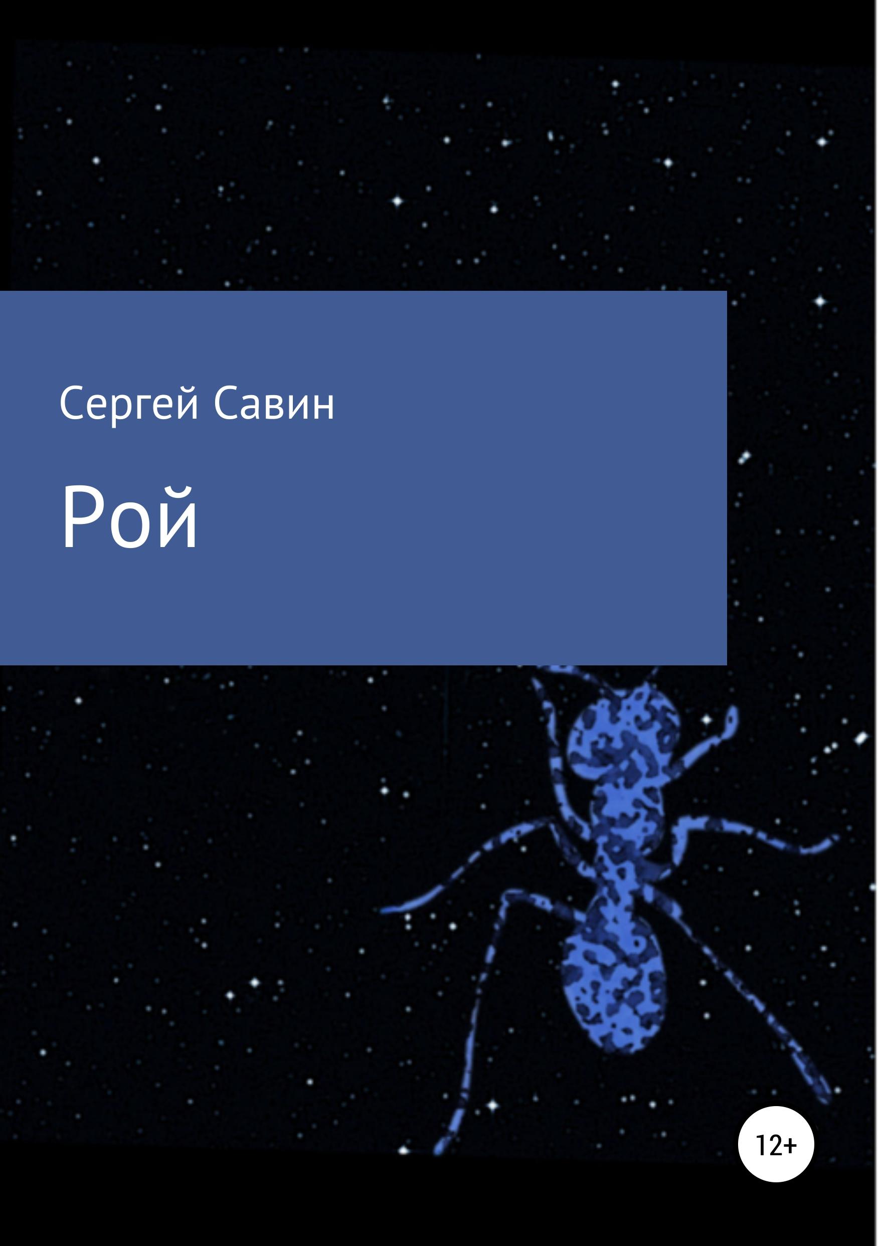 Сергей Савин Рой