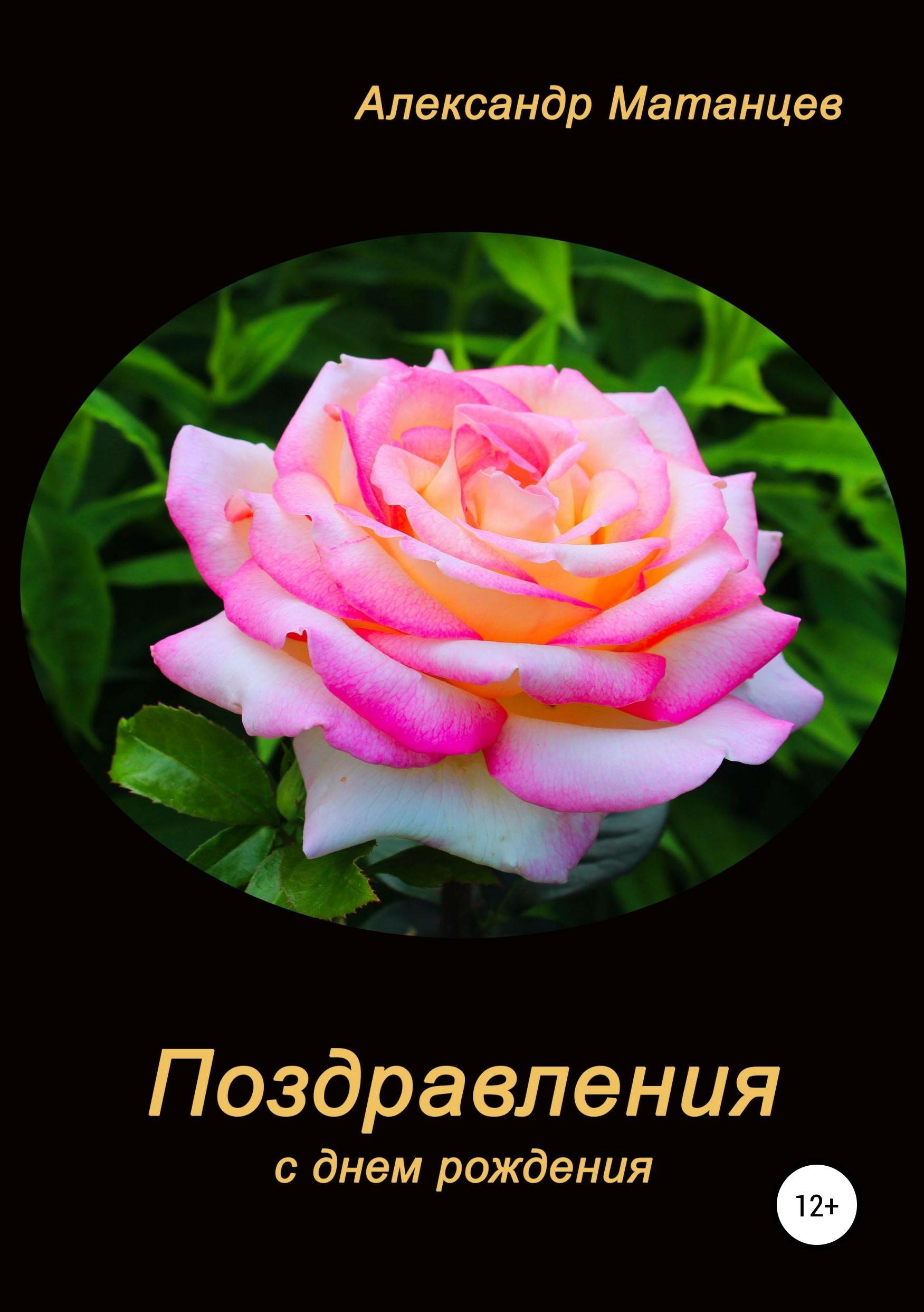 Александр Матанцев Поздравления с днем рождения
