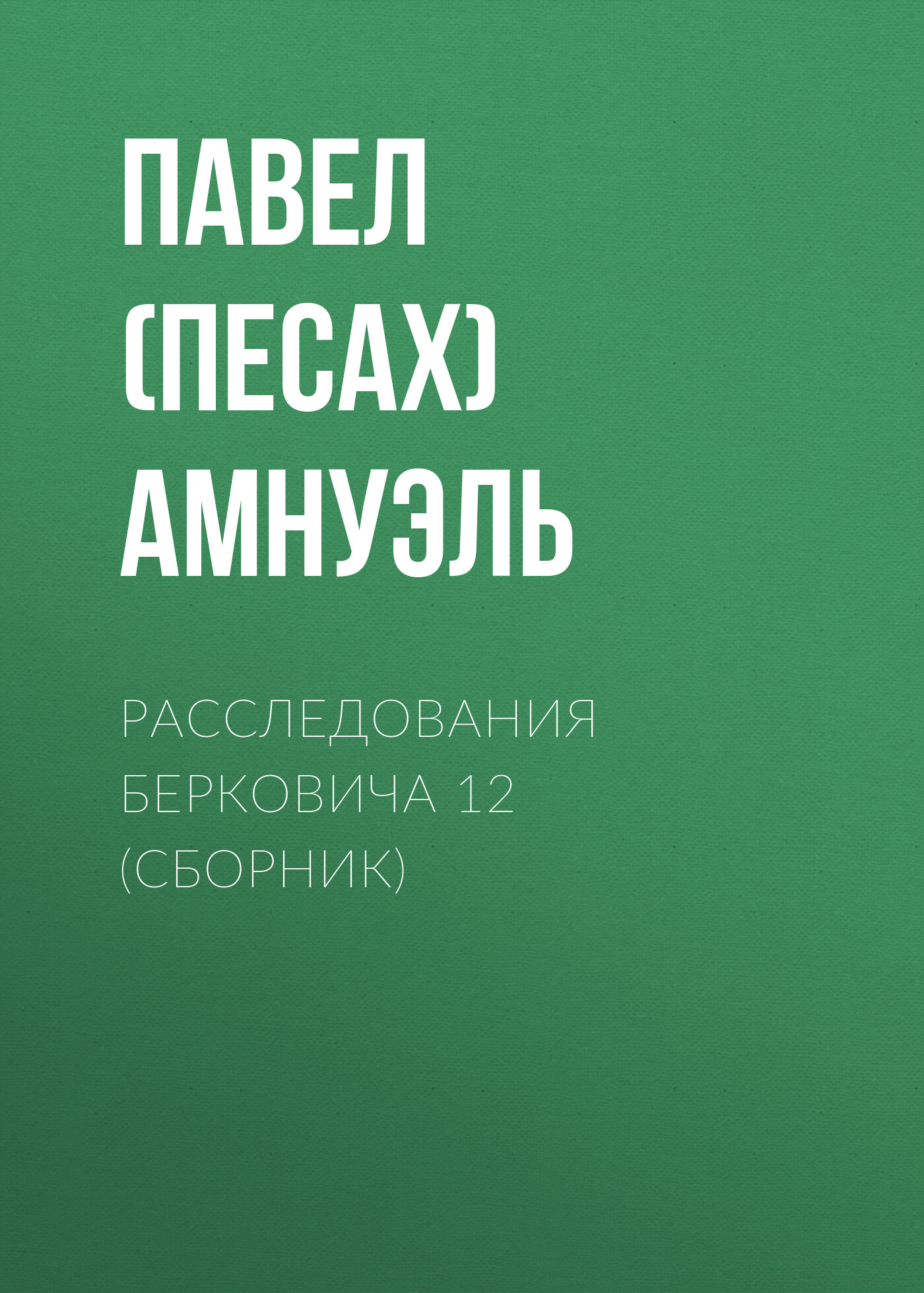 rassledovaniya berkovicha 12 sbornik
