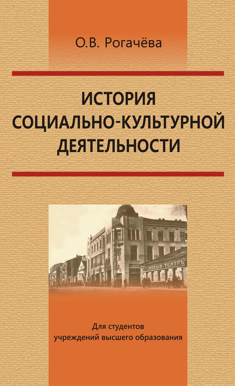 О. В. Рогачёва История социально-культурной деятельности цена
