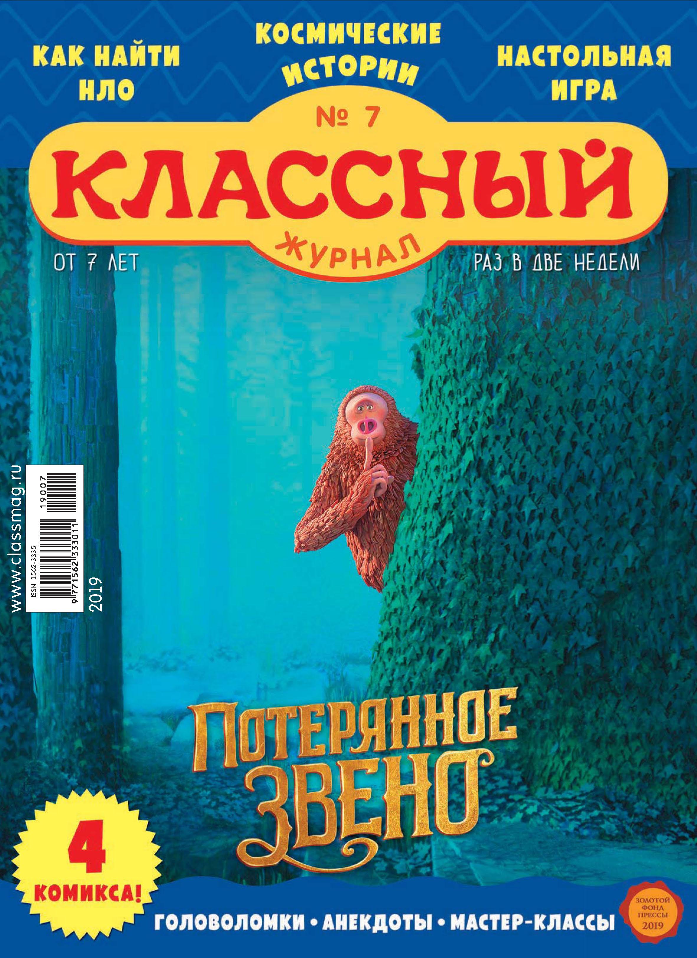 Классный журнал №07/2019