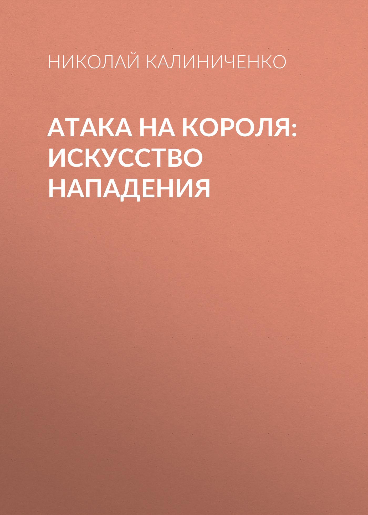 Николай Калиниченко Атака на короля. Искусство нападения костюм шахматного короля 30
