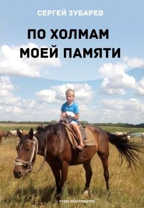 Сергей Зубарев По холмам моей памяти зубарев