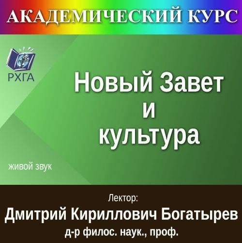 Дмитрий Кириллович Богатырев Цикл лекций «Новый Завет и культура»