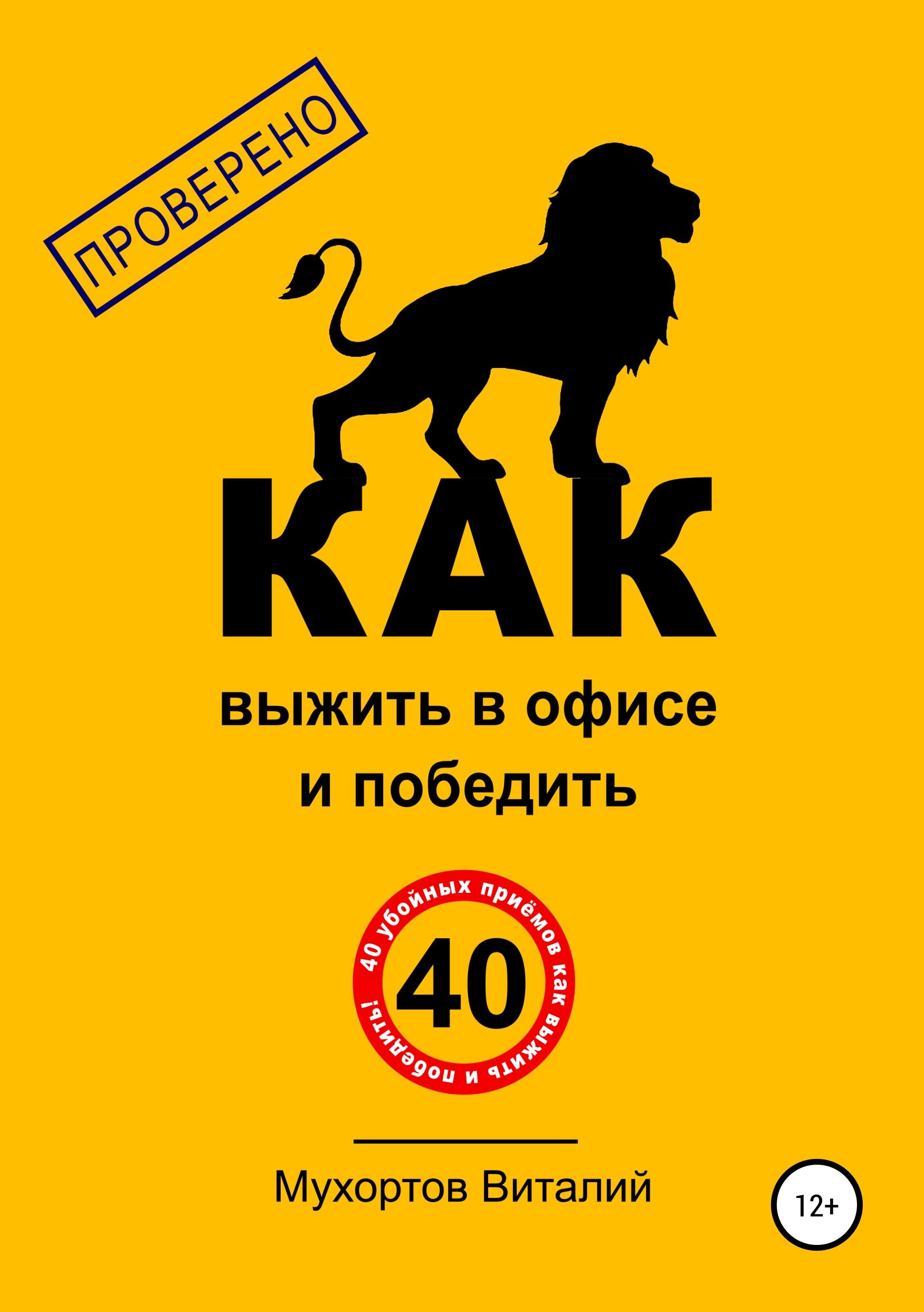 Обложка книги Как выжить в офисе и победить. 40 убойных приёмов